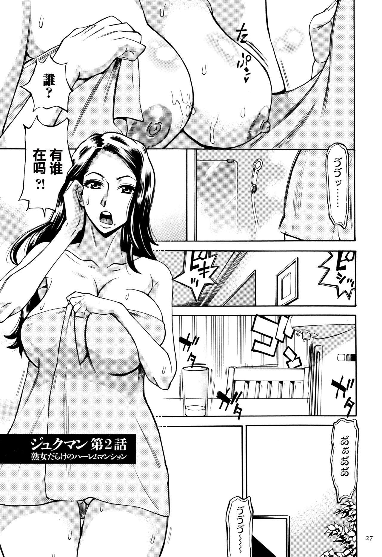 Oba-san dakedo, Daite Hoshii. 27