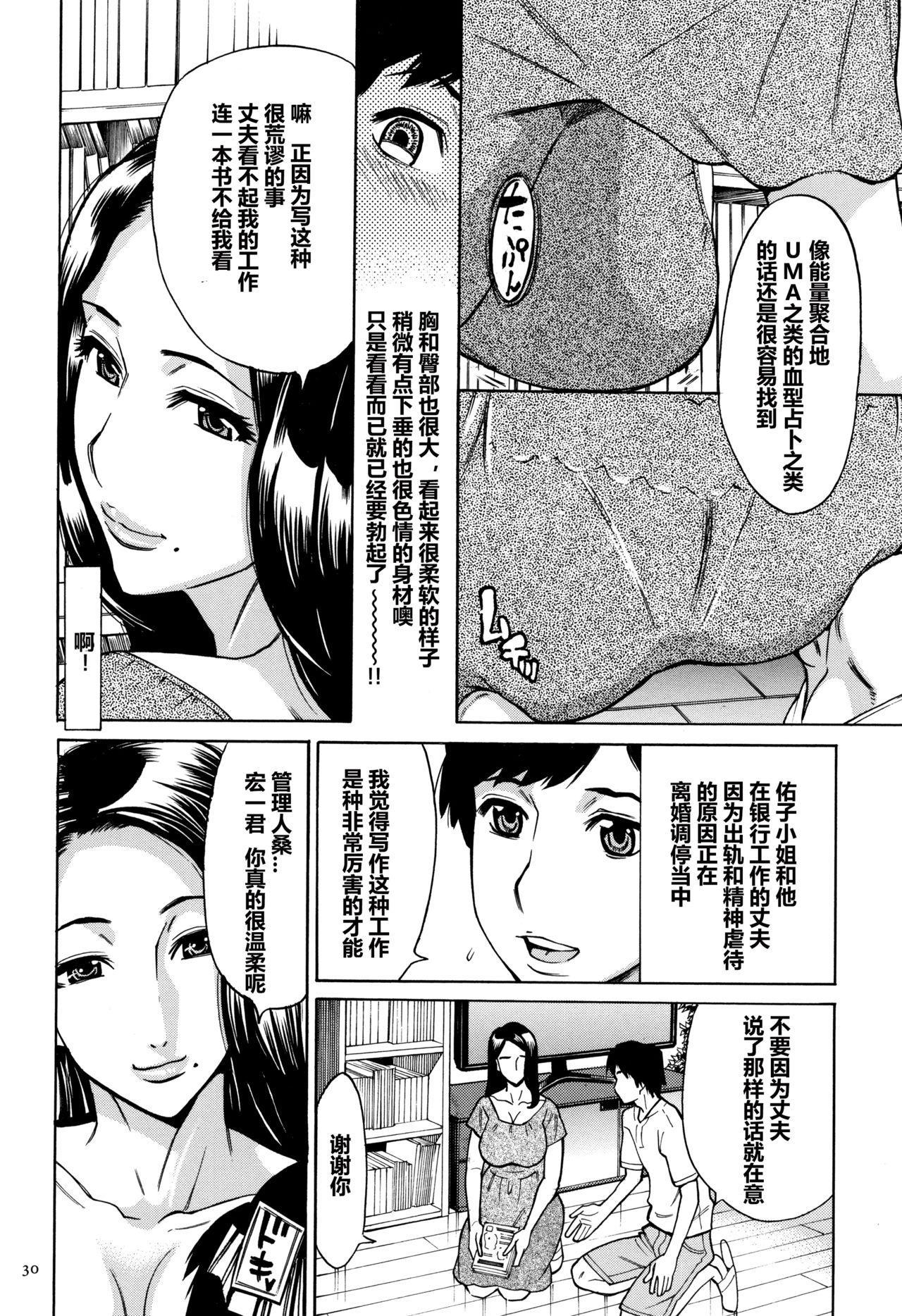 Oba-san dakedo, Daite Hoshii. 30