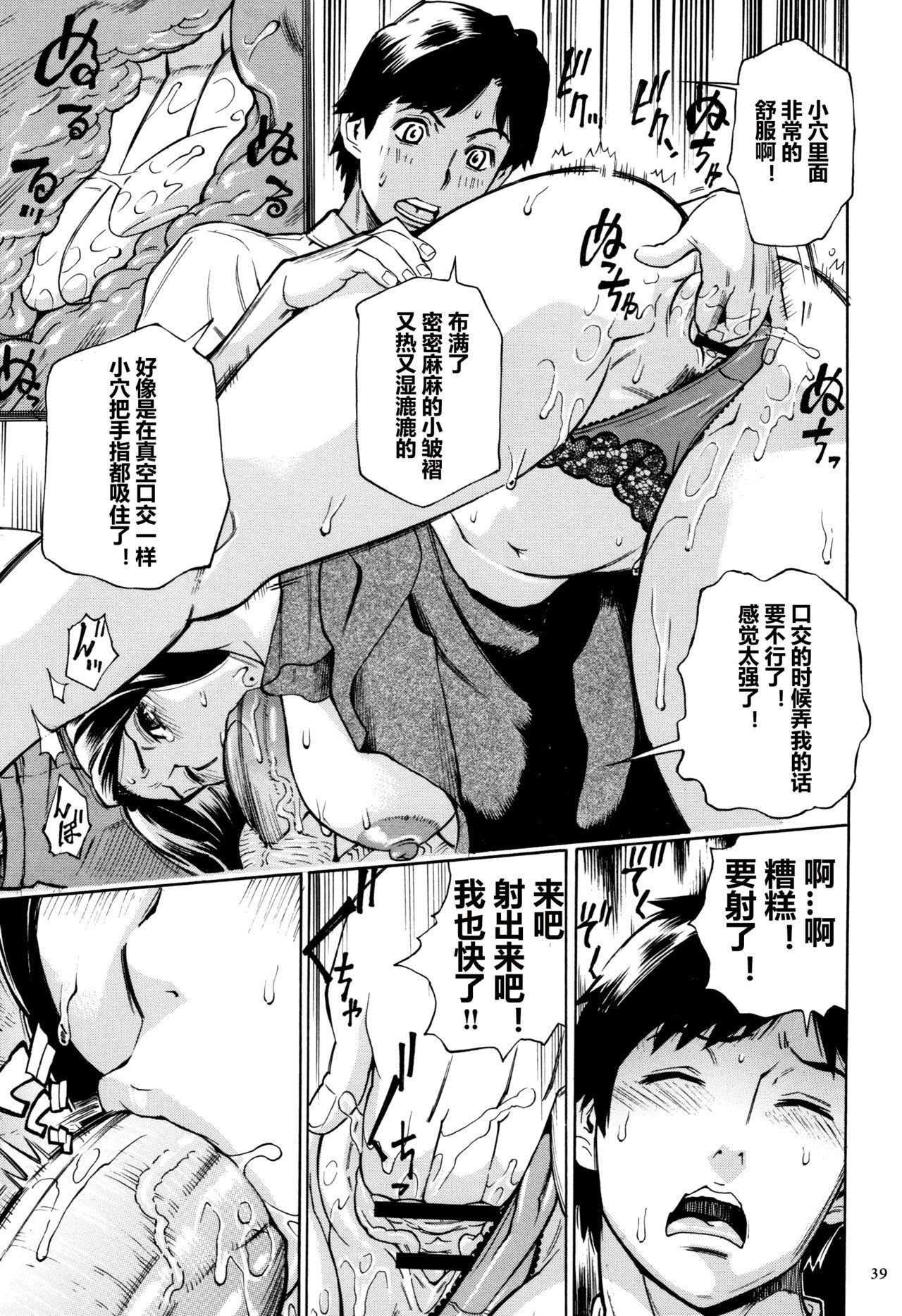 Oba-san dakedo, Daite Hoshii. 39