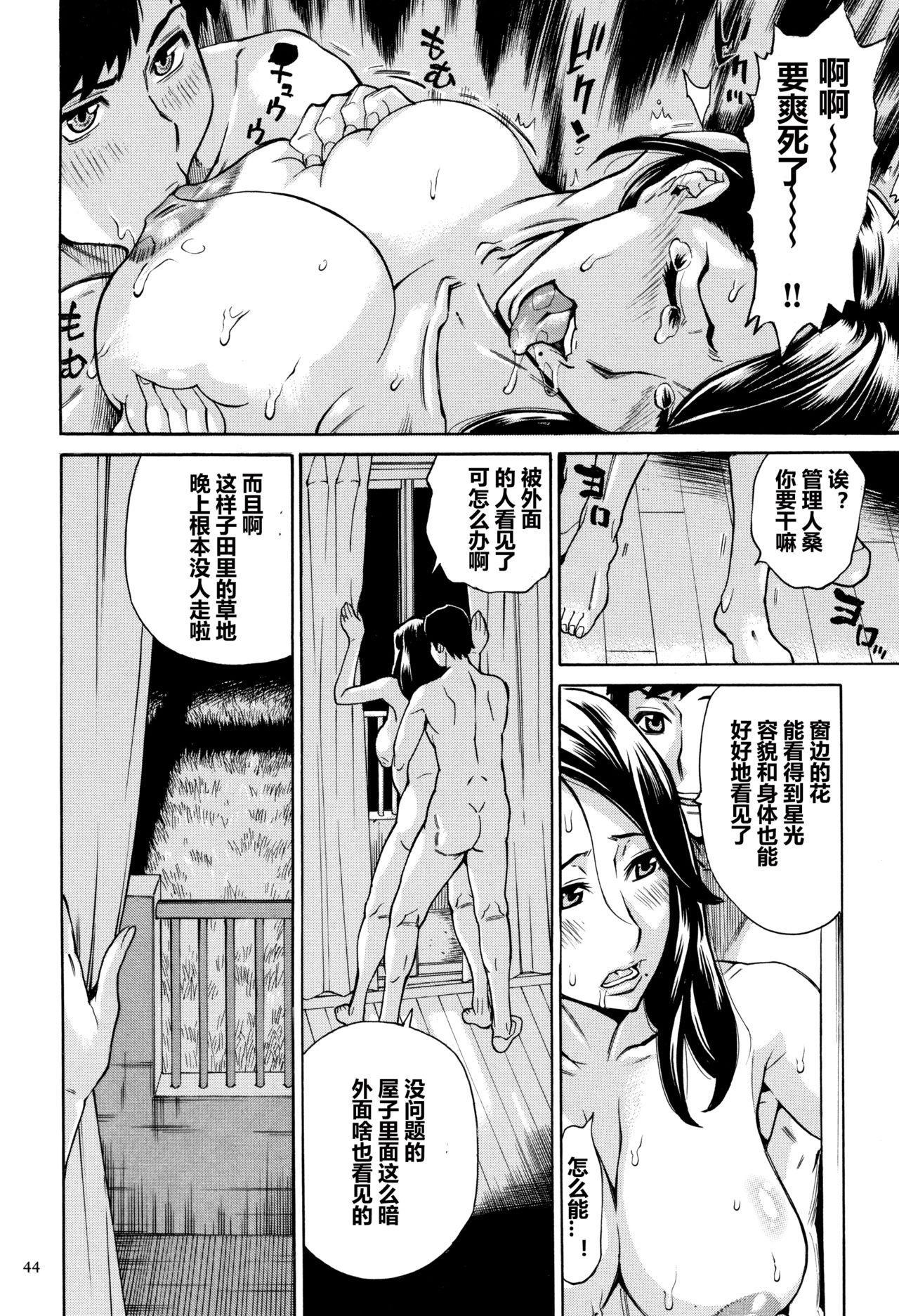 Oba-san dakedo, Daite Hoshii. 44