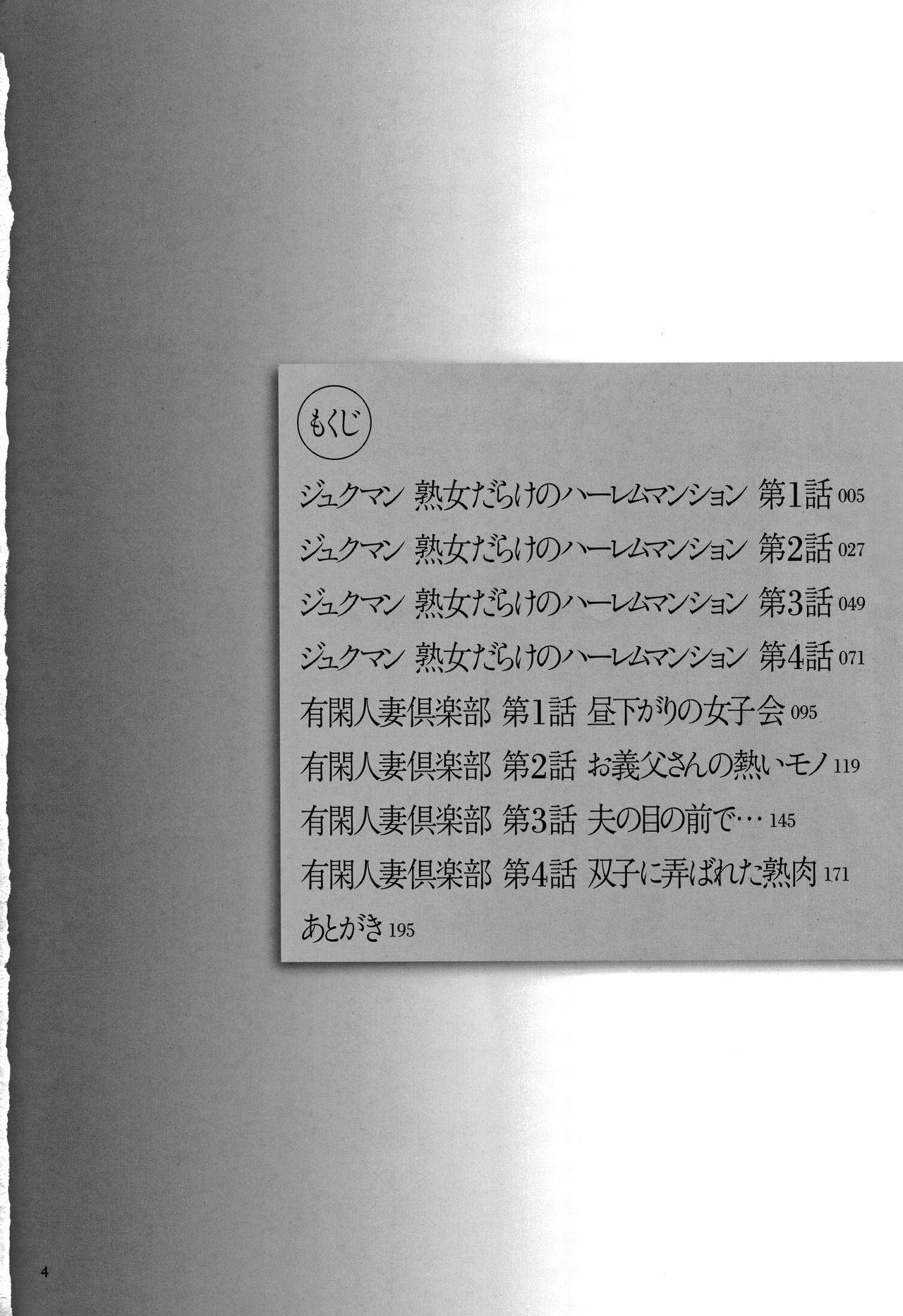 Oba-san dakedo, Daite Hoshii. 4