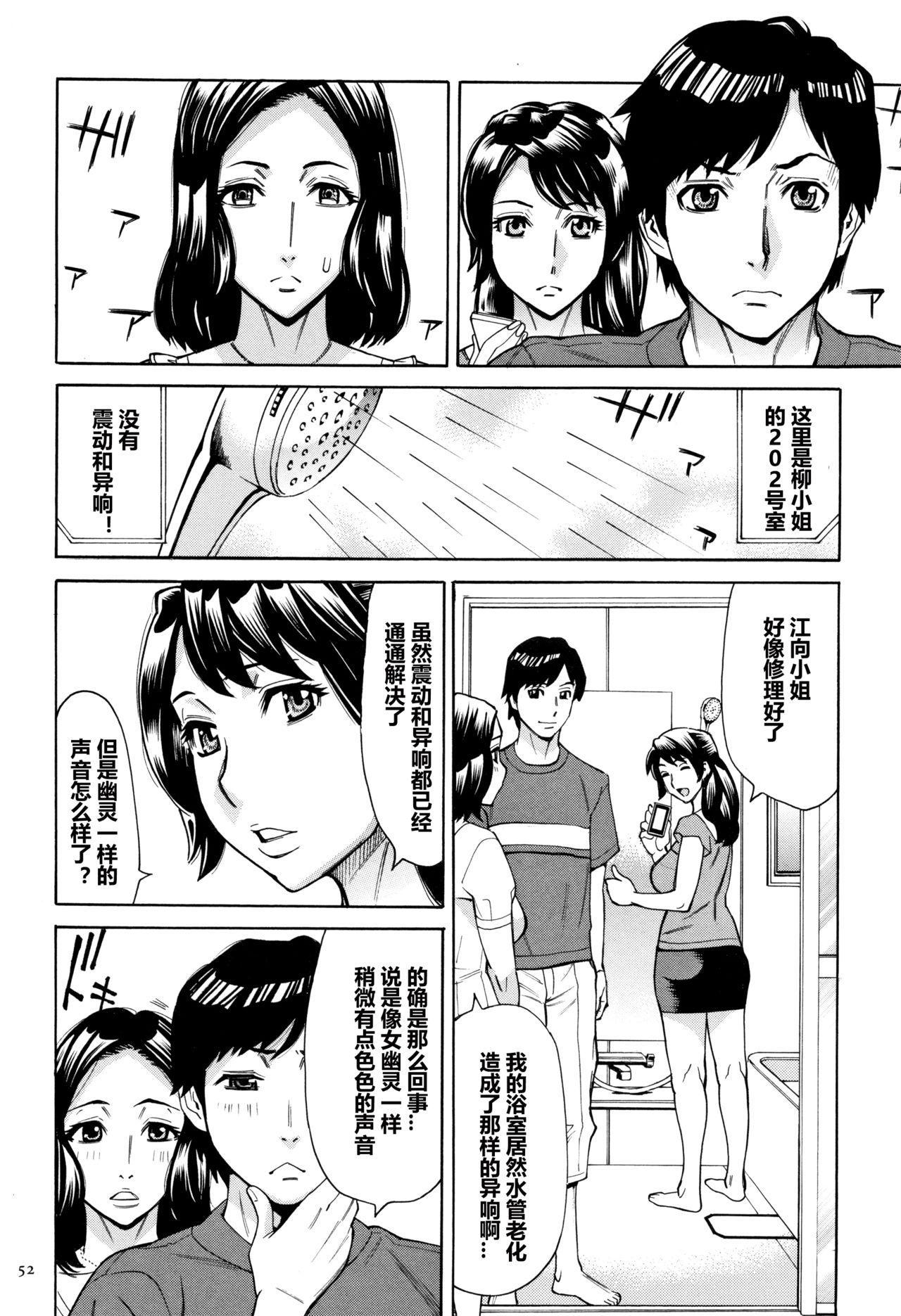 Oba-san dakedo, Daite Hoshii. 52