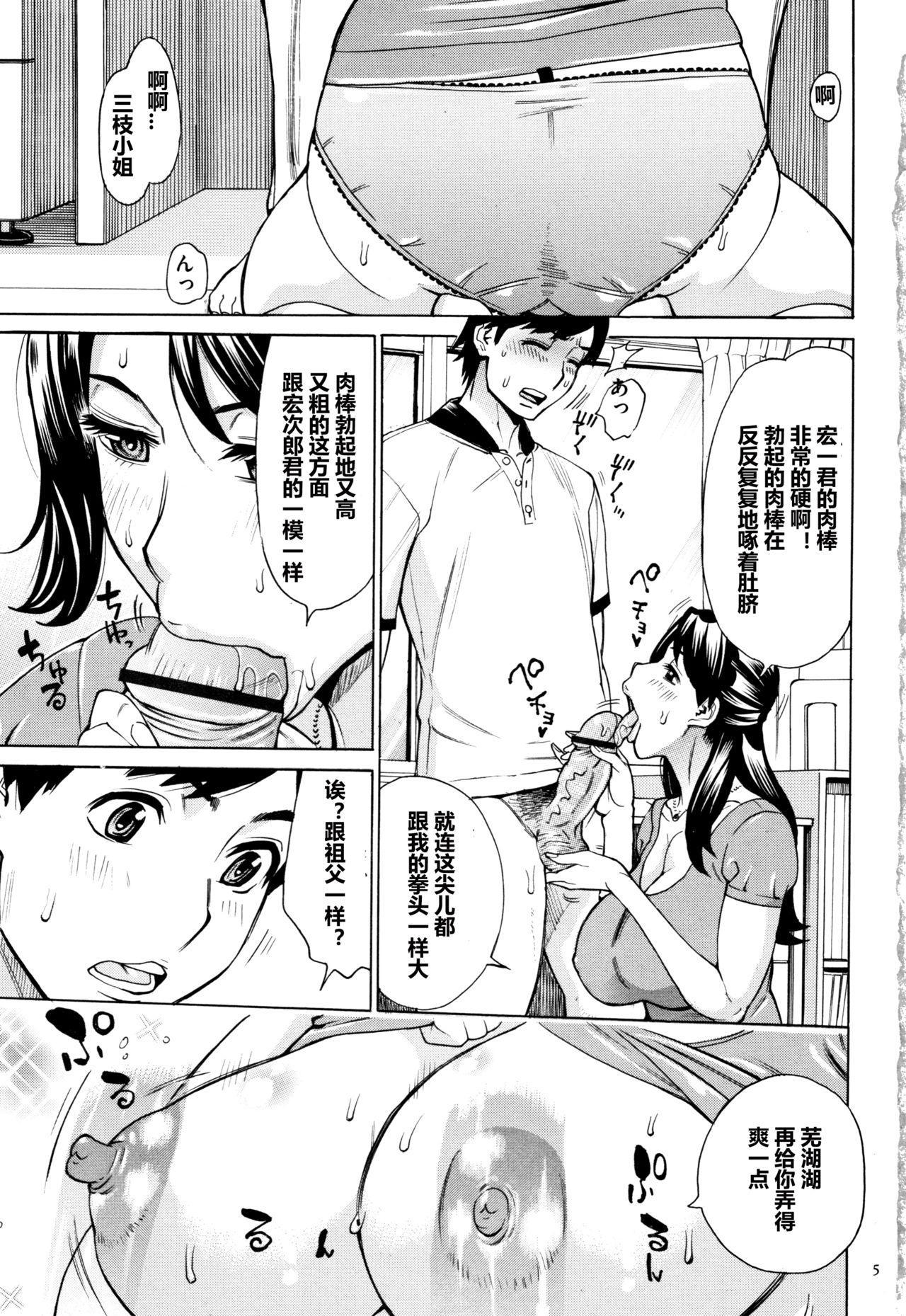 Oba-san dakedo, Daite Hoshii. 5