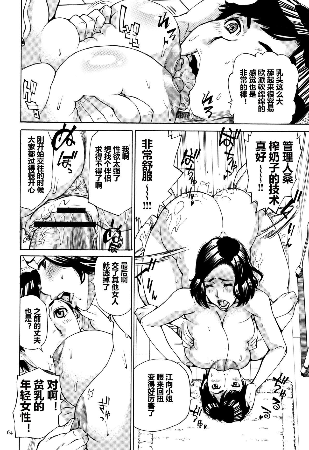 Oba-san dakedo, Daite Hoshii. 64