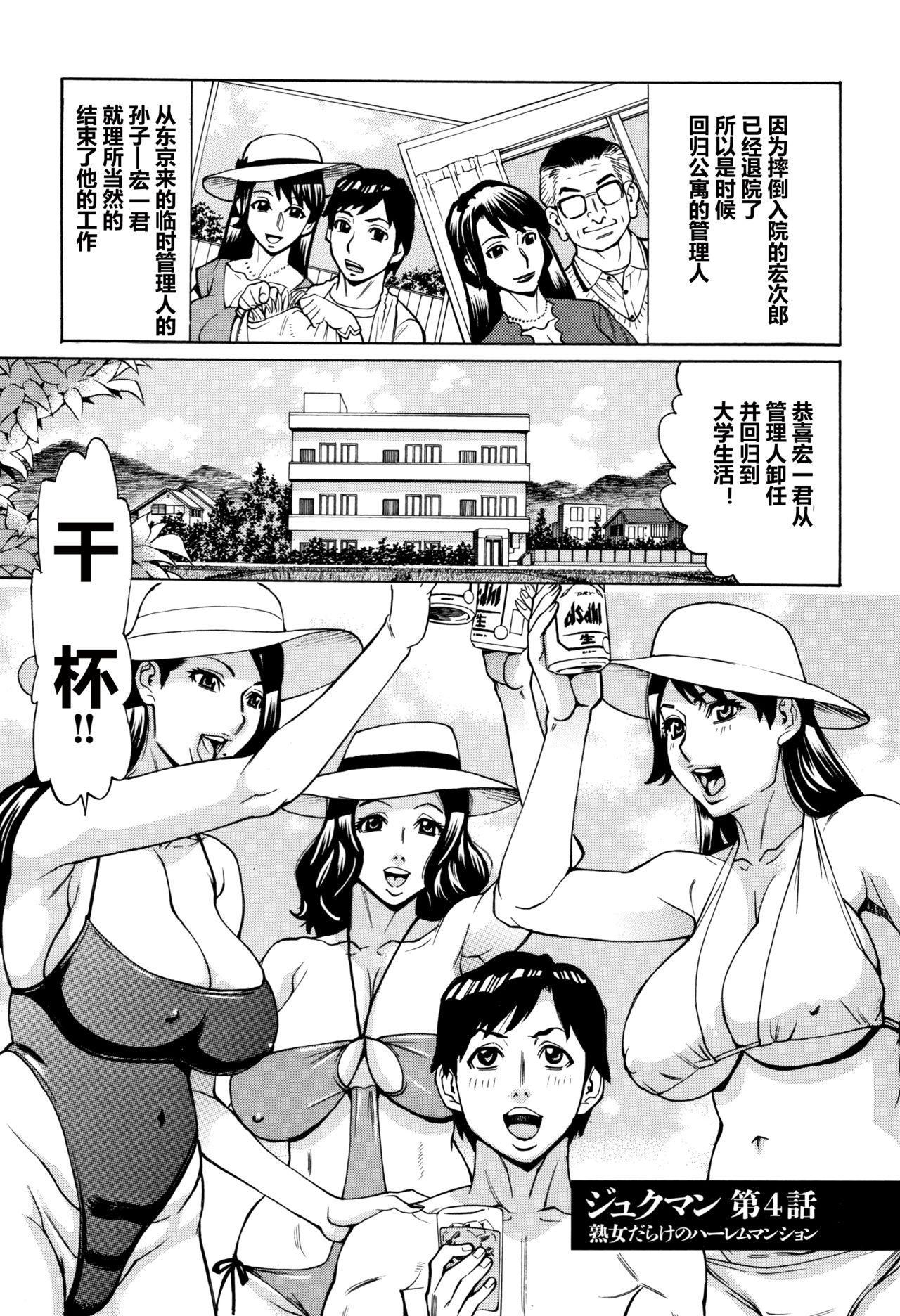 Oba-san dakedo, Daite Hoshii. 71