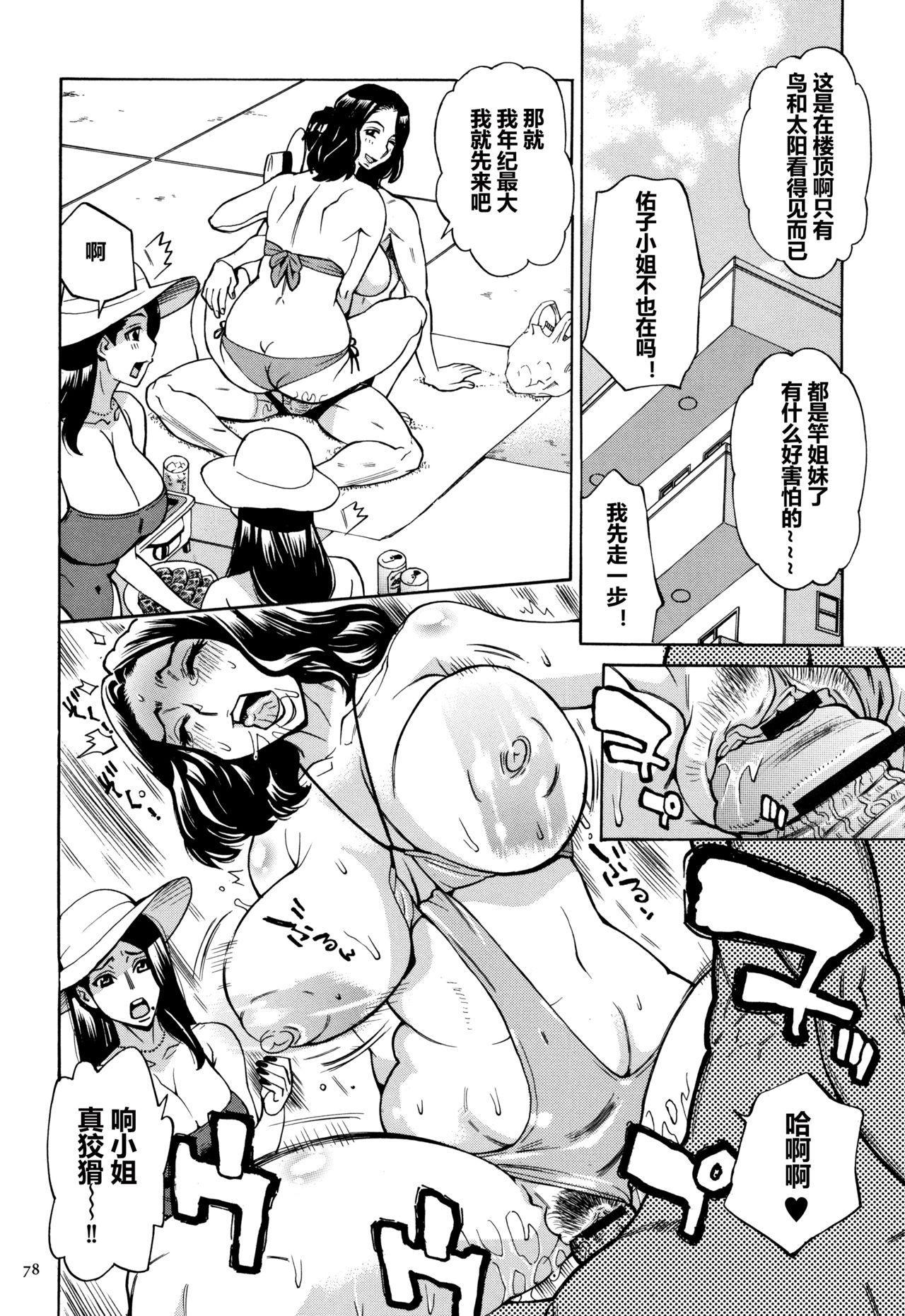 Oba-san dakedo, Daite Hoshii. 78