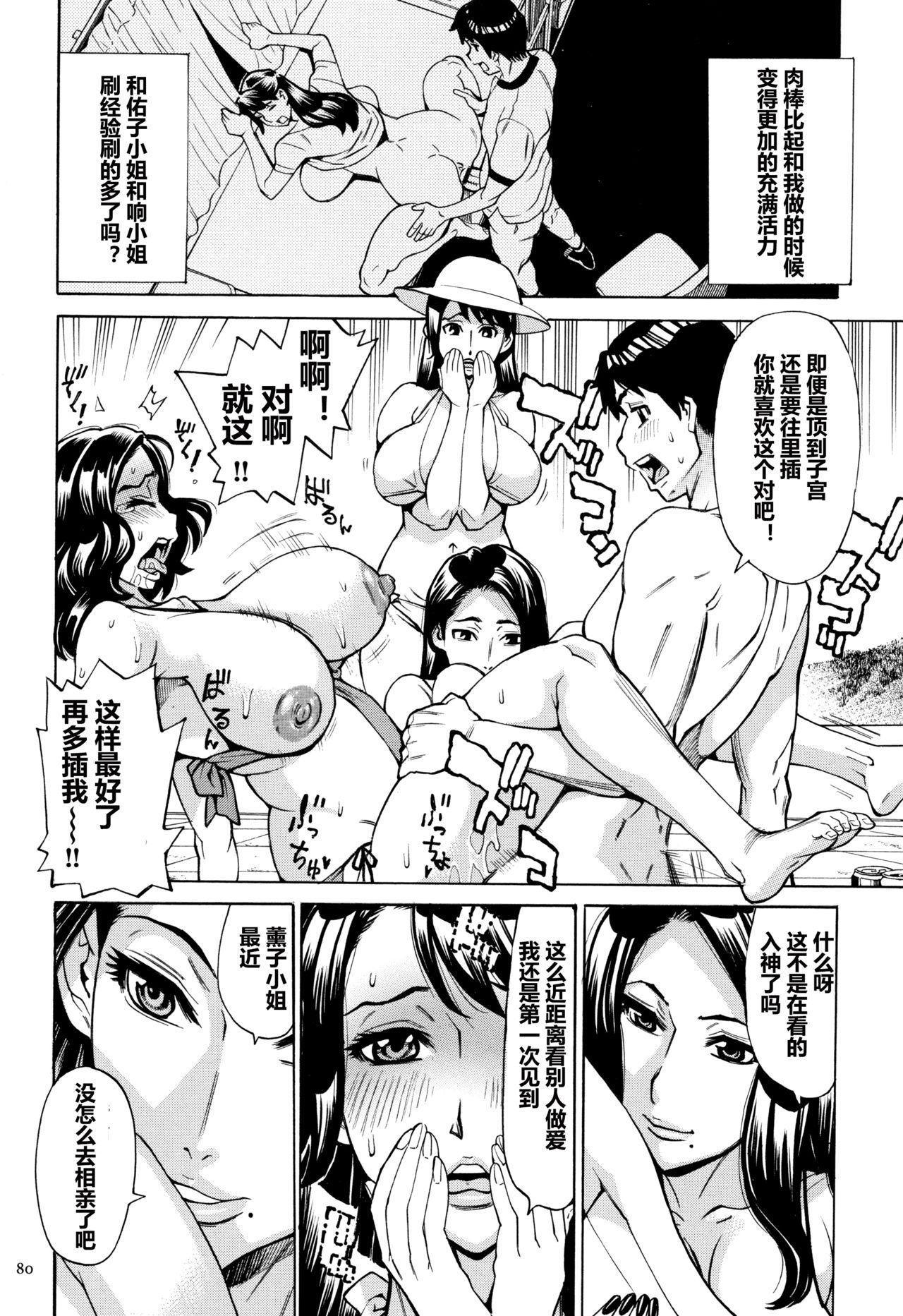 Oba-san dakedo, Daite Hoshii. 80