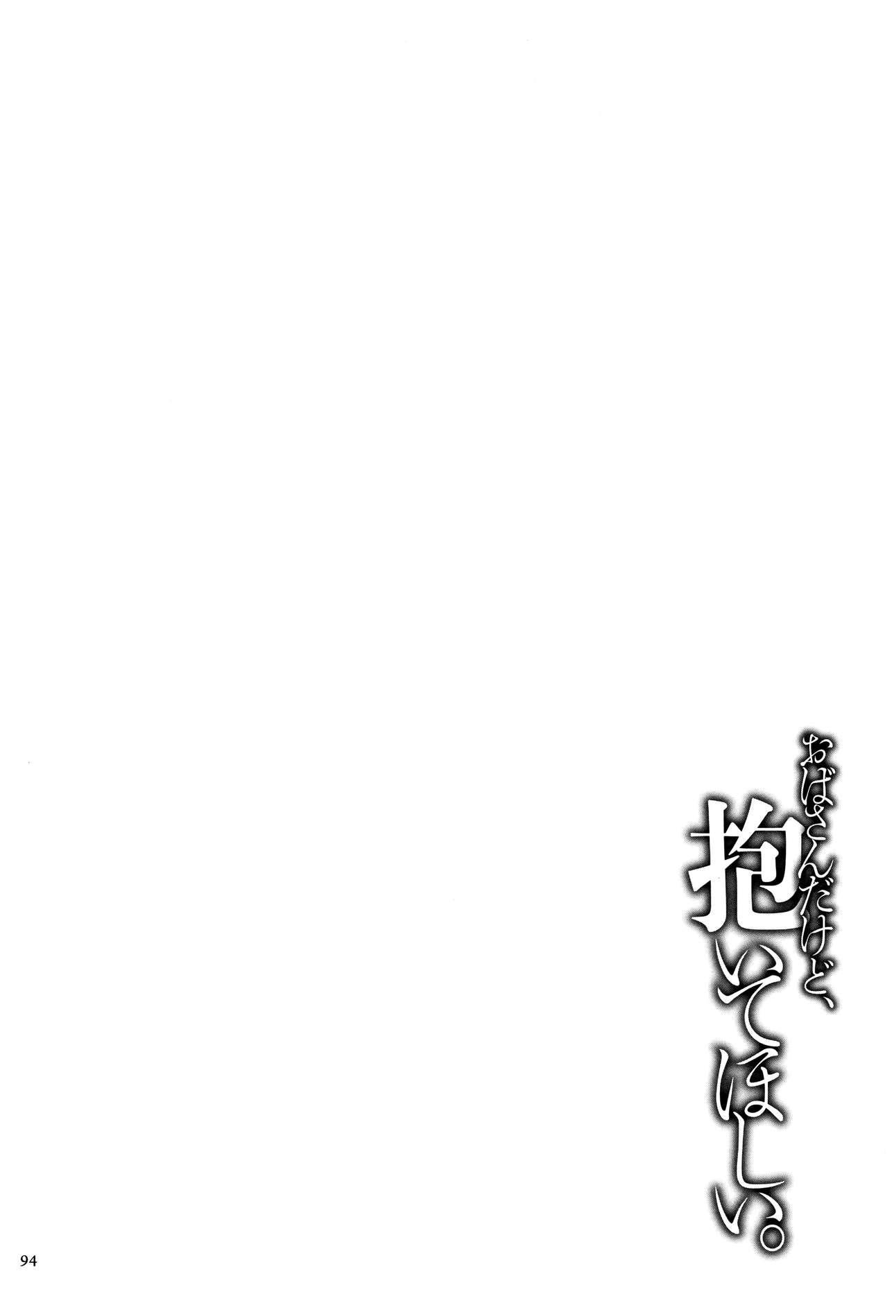 Oba-san dakedo, Daite Hoshii. 94