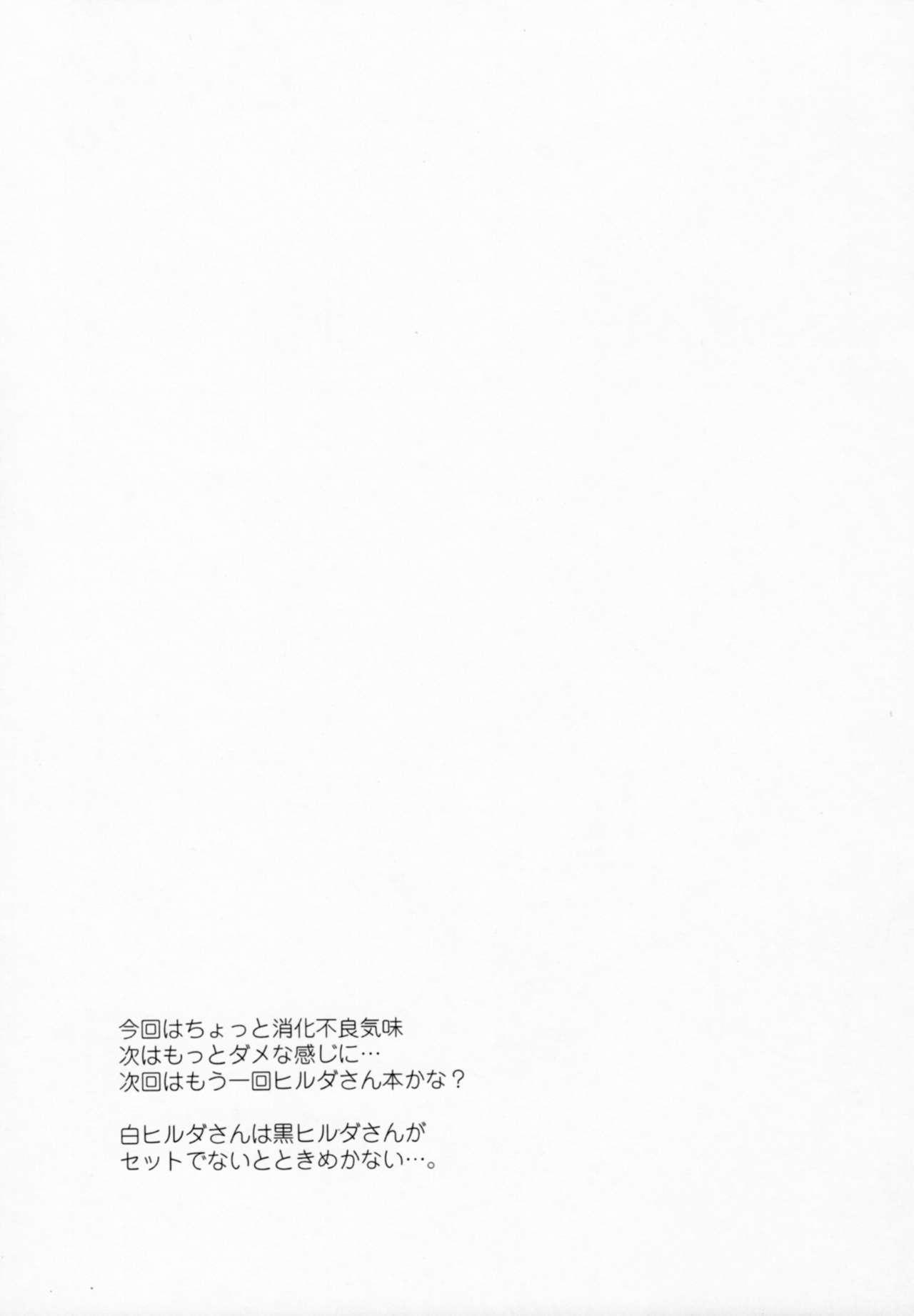 (C83) [Candy Pop (Itou Ei)] Jijo Akuma Hilda-san   Demon Maid Hilda-San (Beelzebub) [English] [CopyOf] 27