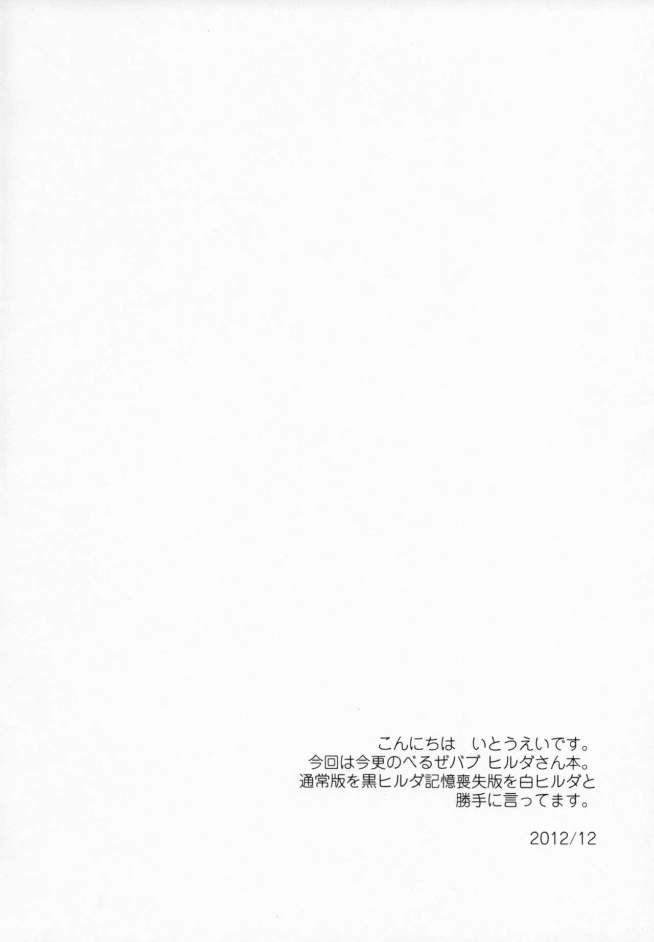 (C83) [Candy Pop (Itou Ei)] Jijo Akuma Hilda-san   Demon Maid Hilda-San (Beelzebub) [English] [CopyOf] 2