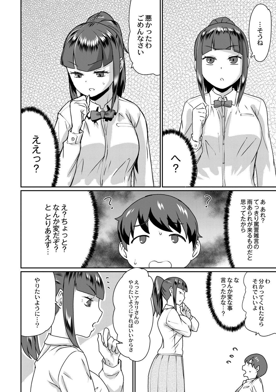 Saimin Iinari Dekachichi Pet 11