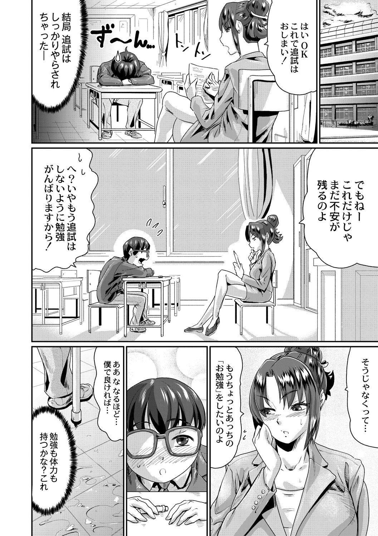 Saimin Iinari Dekachichi Pet 129