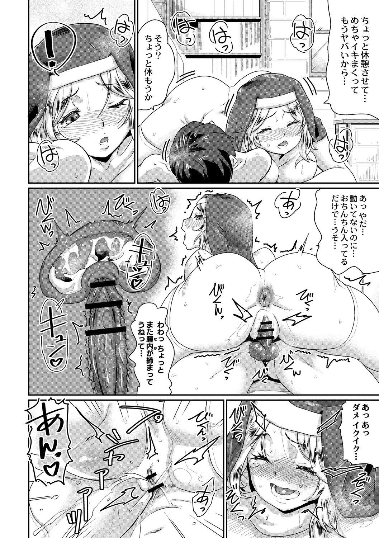 Saimin Iinari Dekachichi Pet 151