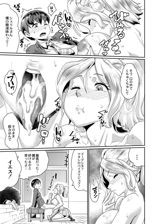 Saimin Iinari Dekachichi Pet 174