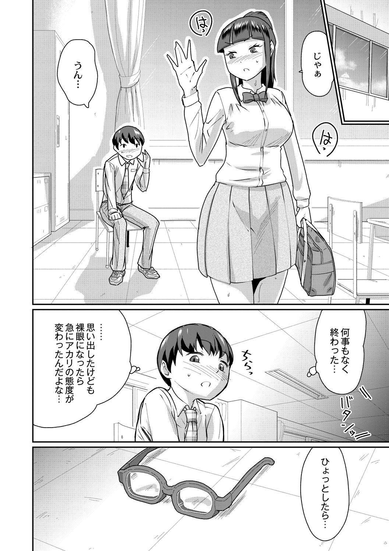 Saimin Iinari Dekachichi Pet 33