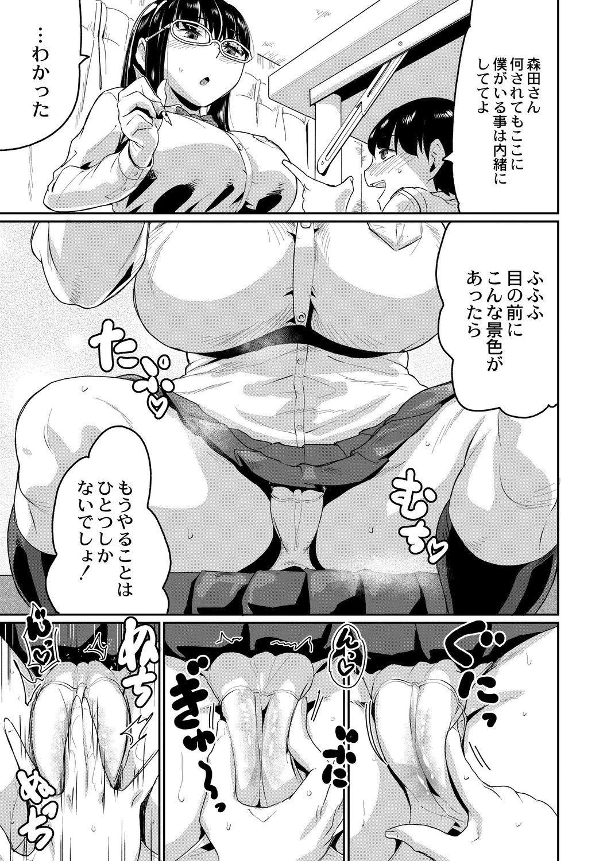 Saimin Iinari Dekachichi Pet 76