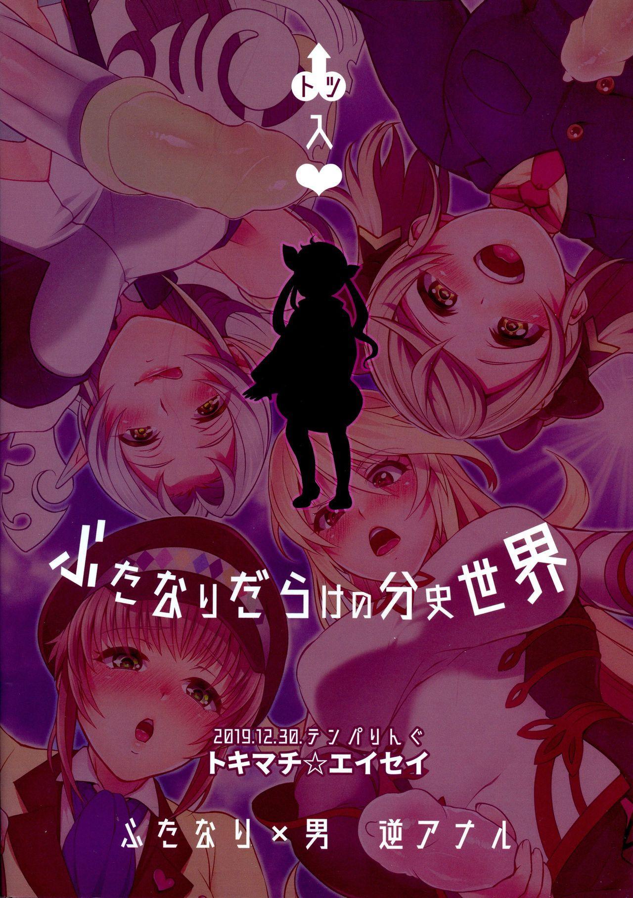 Totsu Nyuu Futanari Darake no Bunshi Sekai 1
