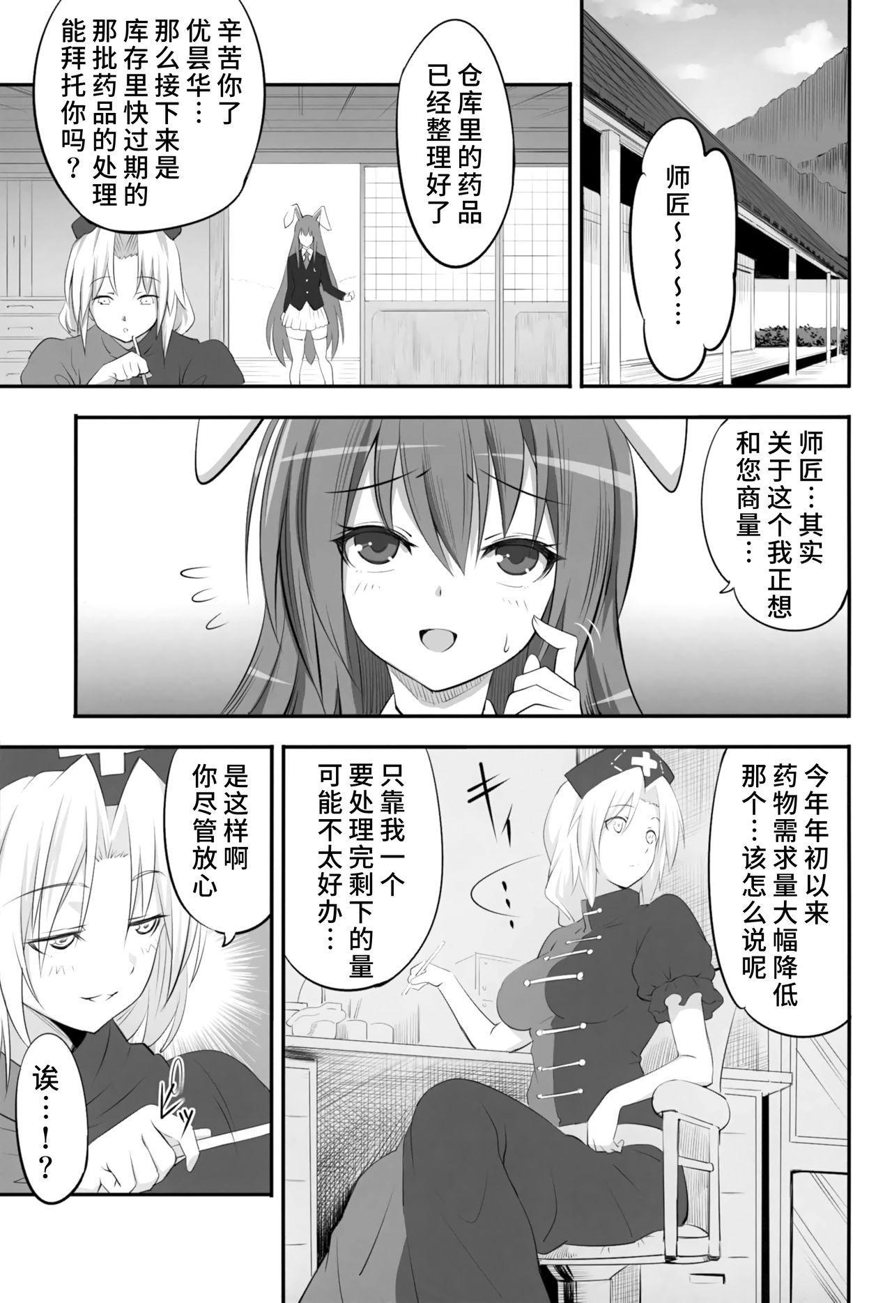 Udonge ga Okusuri no Zaiko Shobun Suru Hon 1