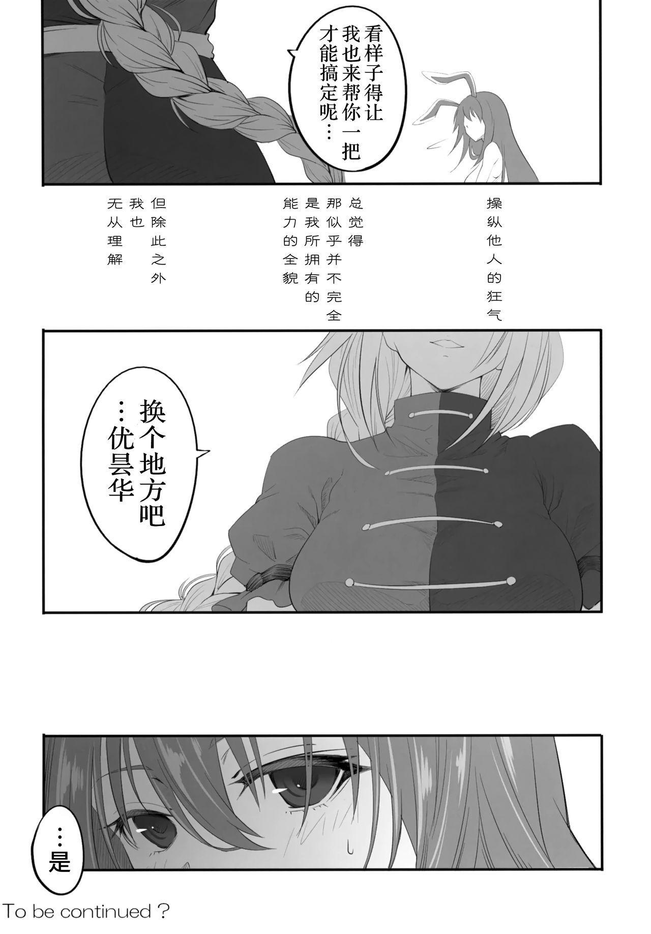 Udonge ga Okusuri no Zaiko Shobun Suru Hon 24