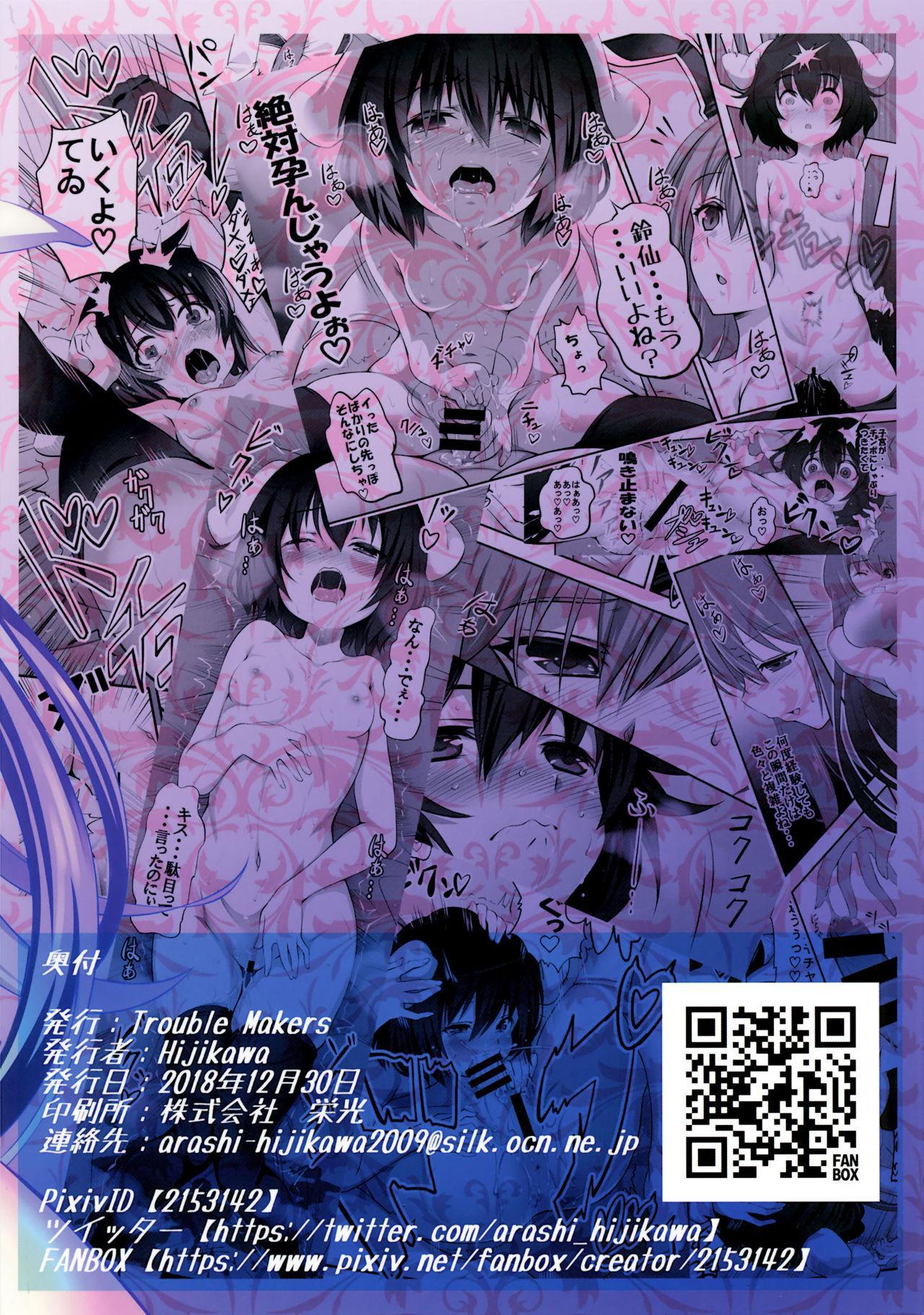 Udonge ga Okusuri no Zaiko Shobun Suru Hon 25