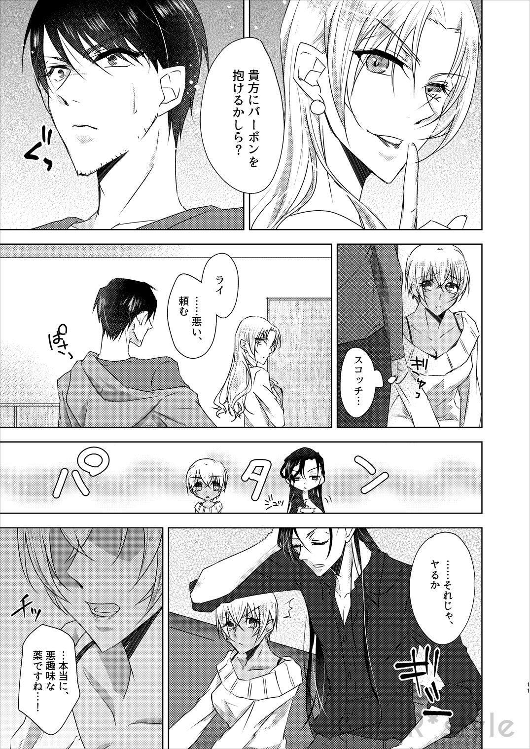 Kanojo wa Himitsu o Motteiru Side:RB 9