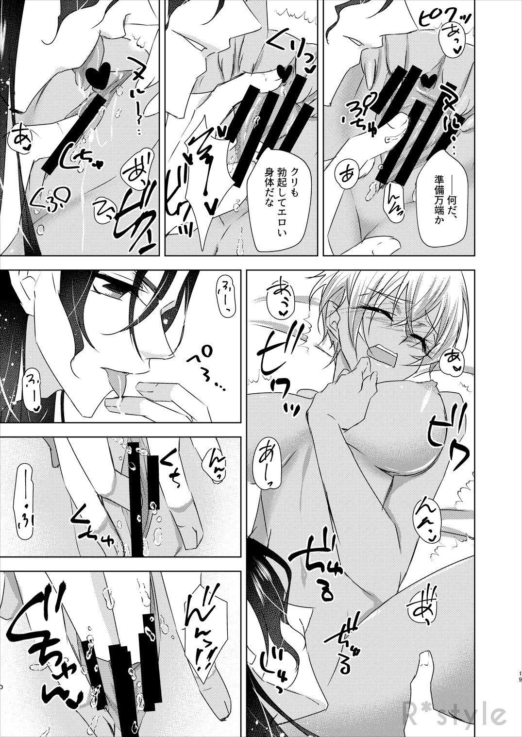 Kanojo wa Himitsu o Motteiru Side:RB 17