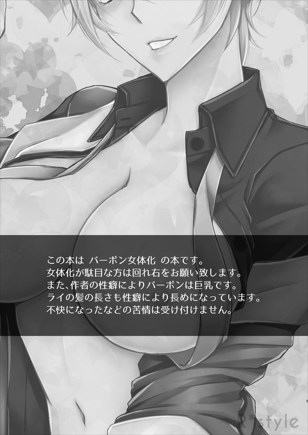 Kanojo wa Himitsu o Motteiru Side:RB 3