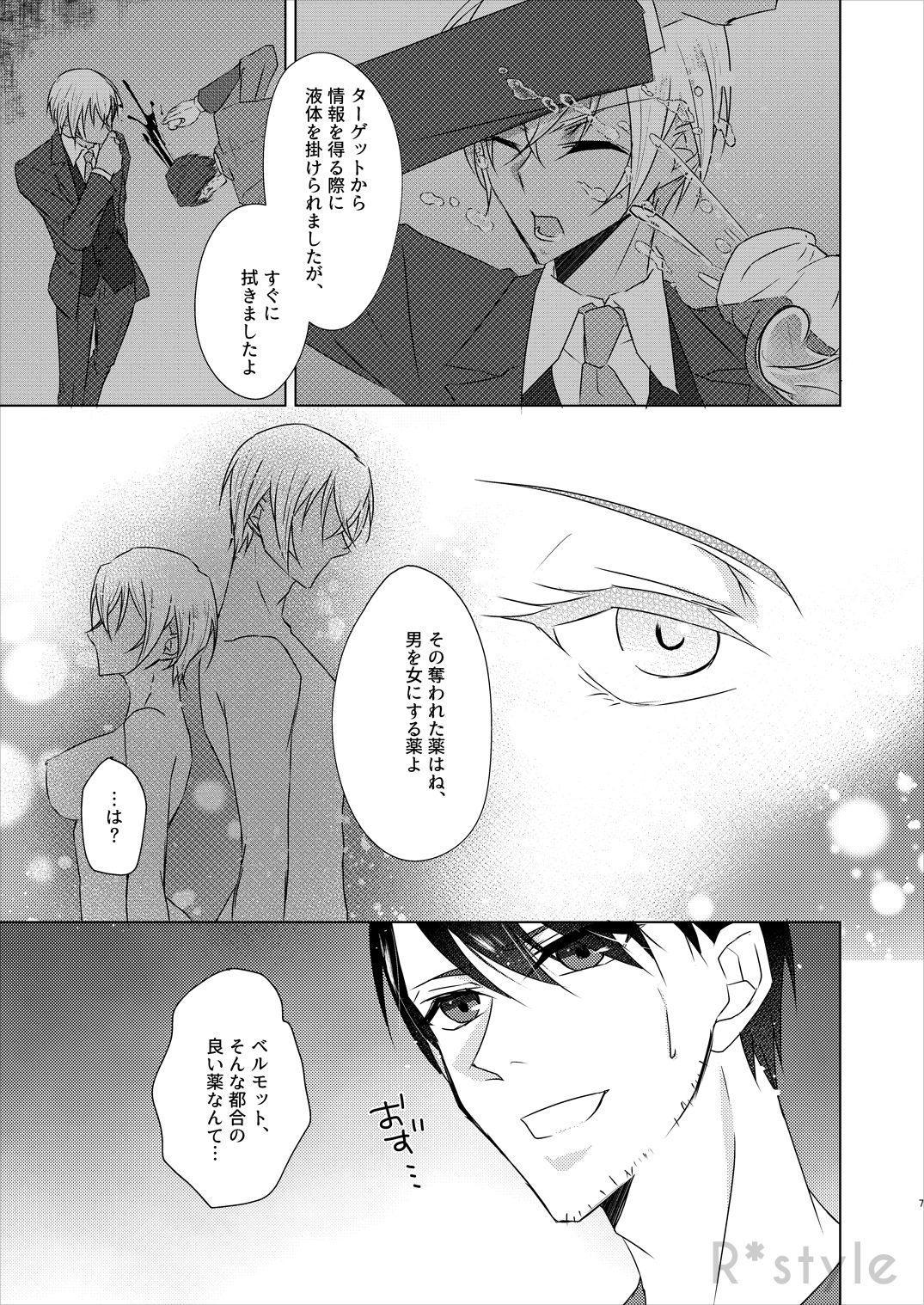 Kanojo wa Himitsu o Motteiru Side:RB 5