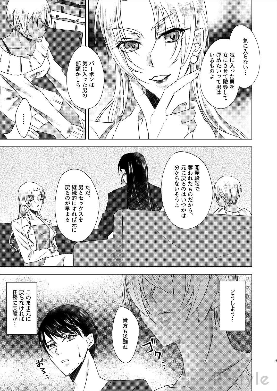 Kanojo wa Himitsu o Motteiru Side:RB 7