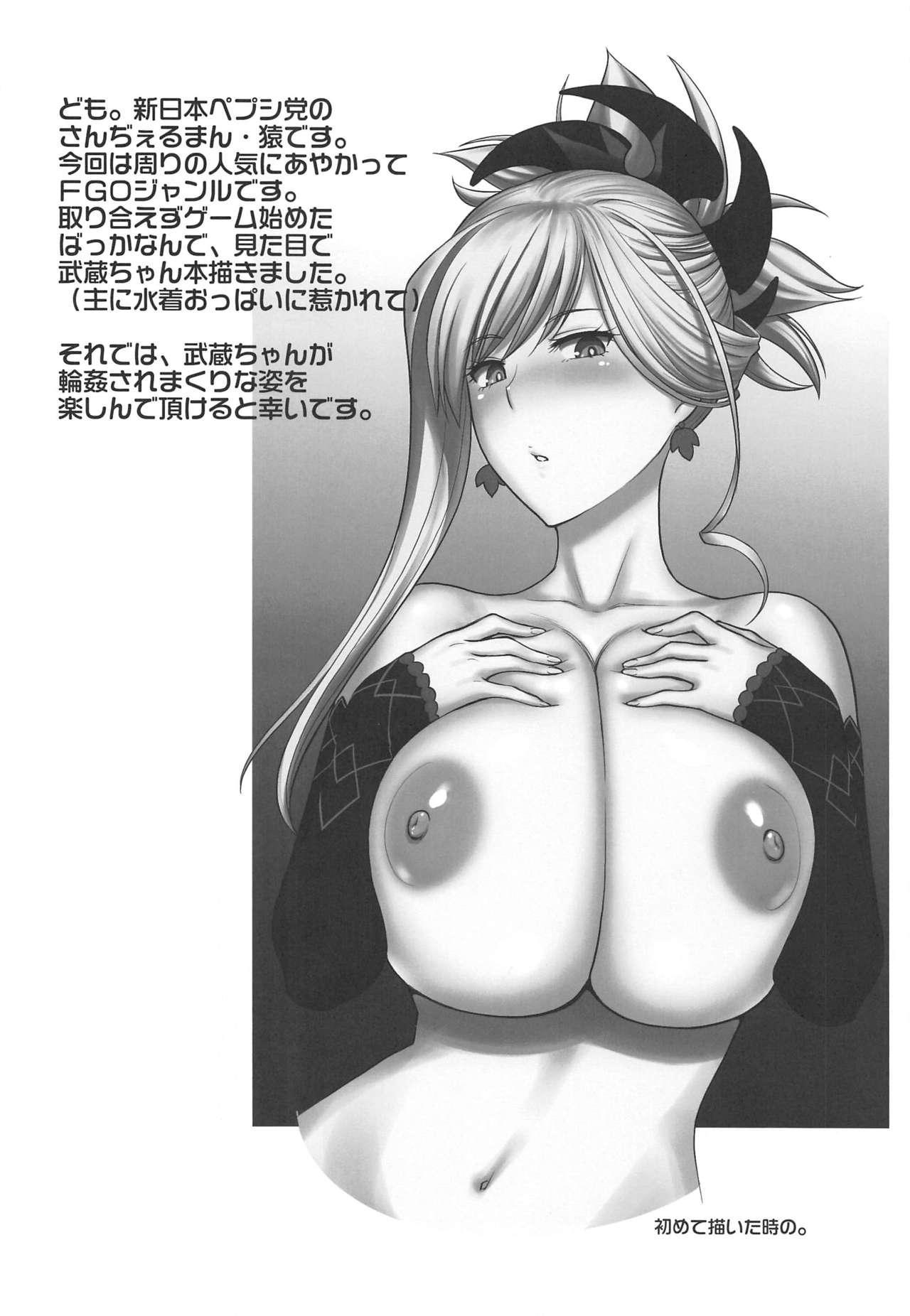 Musashi-chan Juuban Shoubu 2