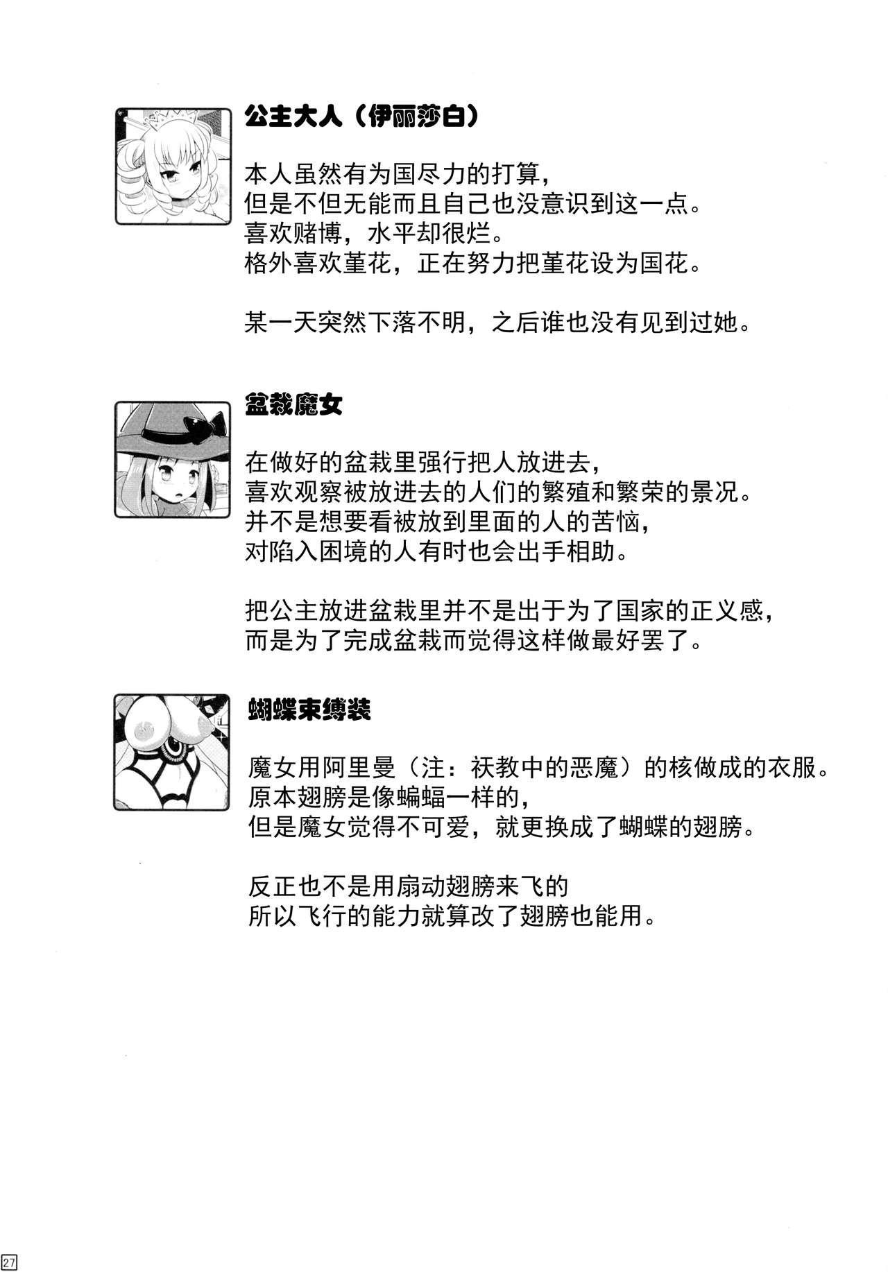 Chou ni Sareta Daruma Hime no Owaranai Funnyuu & Jingai Sanran   人偶蝴蝶姬:永无止境的喷乳&人外产卵 27