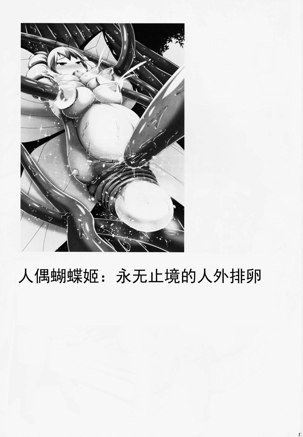 Chou ni Sareta Daruma Hime no Owaranai Funnyuu & Jingai Sanran   人偶蝴蝶姬:永无止境的喷乳&人外产卵 28