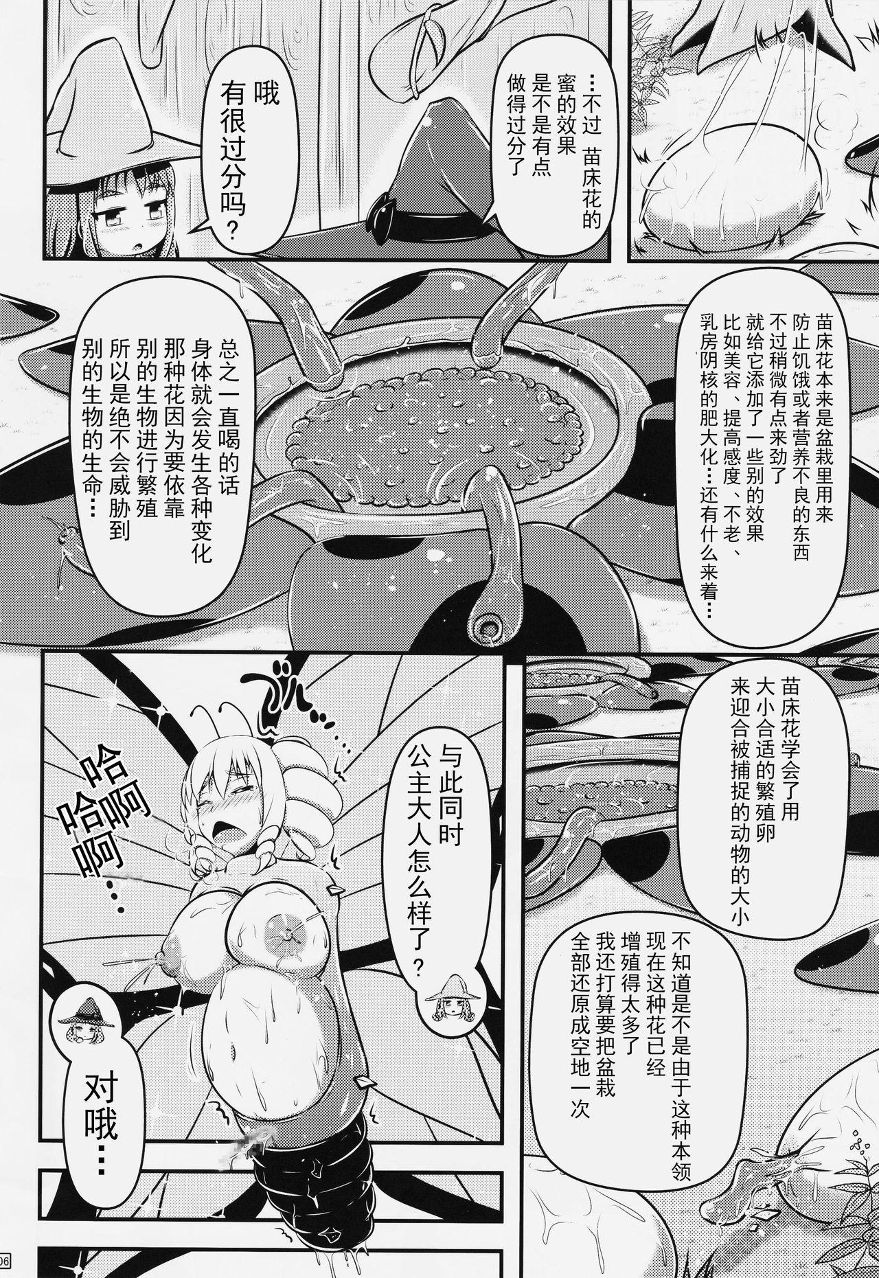 Chou ni Sareta Daruma Hime no Owaranai Funnyuu & Jingai Sanran   人偶蝴蝶姬:永无止境的喷乳&人外产卵 33