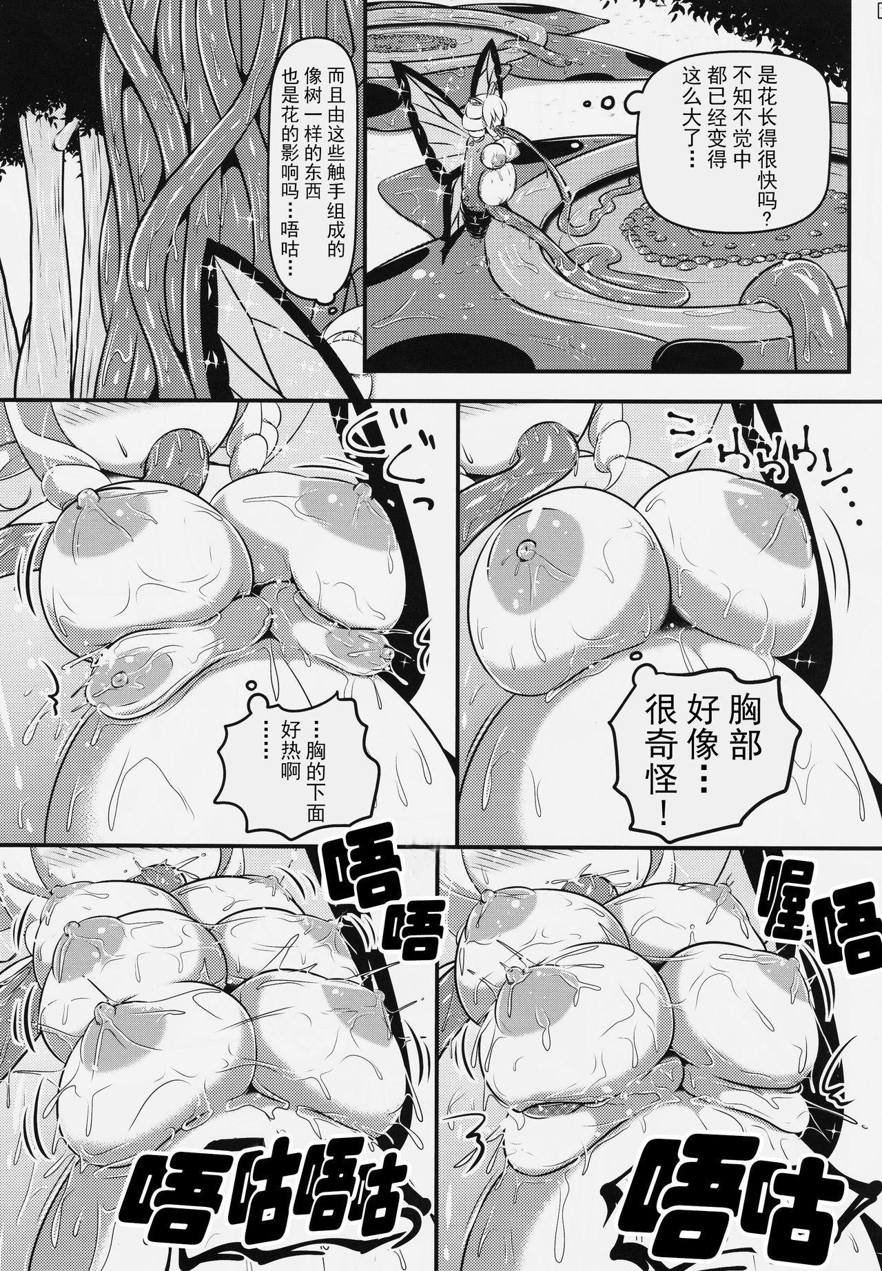 Chou ni Sareta Daruma Hime no Owaranai Funnyuu & Jingai Sanran   人偶蝴蝶姬:永无止境的喷乳&人外产卵 44