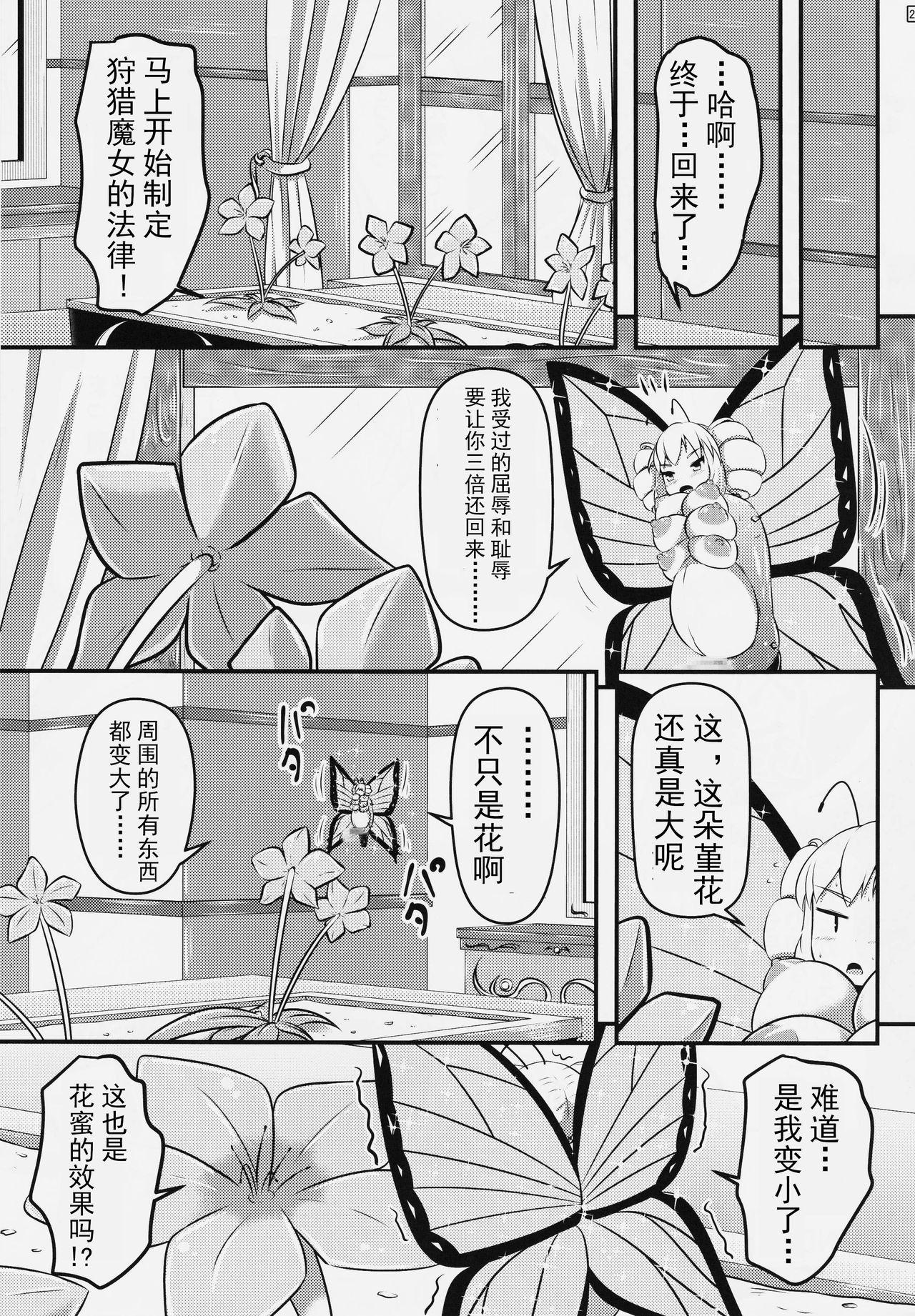 Chou ni Sareta Daruma Hime no Owaranai Funnyuu & Jingai Sanran   人偶蝴蝶姬:永无止境的喷乳&人外产卵 52