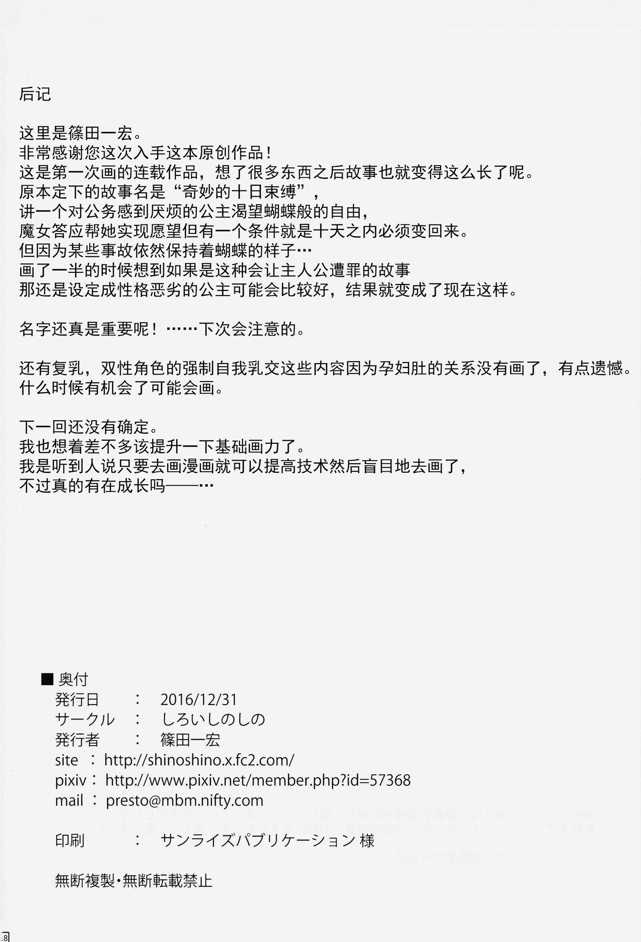 Chou ni Sareta Daruma Hime no Owaranai Funnyuu & Jingai Sanran   人偶蝴蝶姬:永无止境的喷乳&人外产卵 55