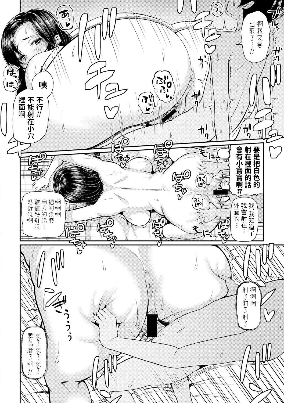 Isourou JD to Shota Boy 21