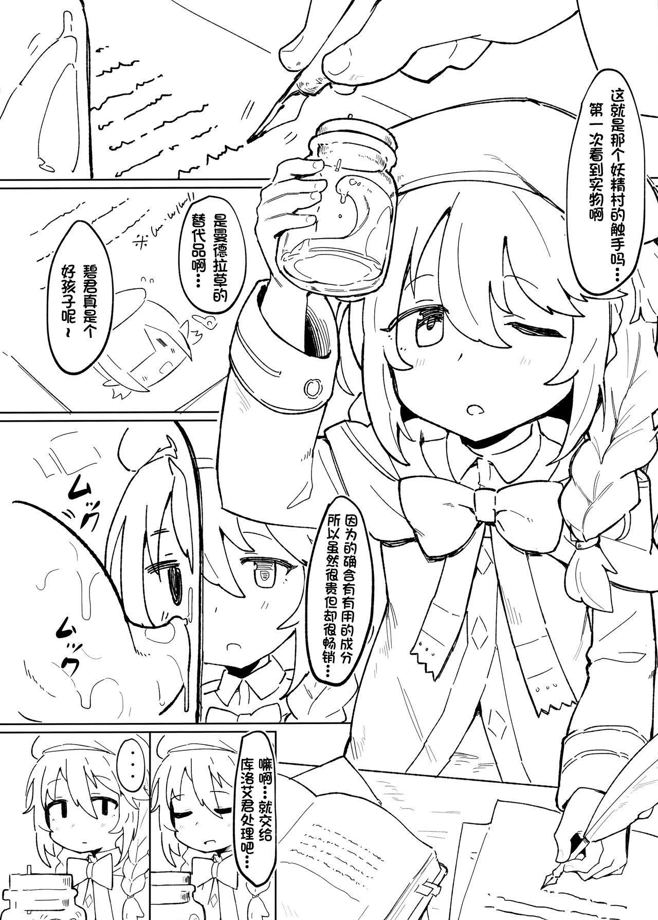 Shokushu to Yuni Senpai | 触手与优妮前辈 2