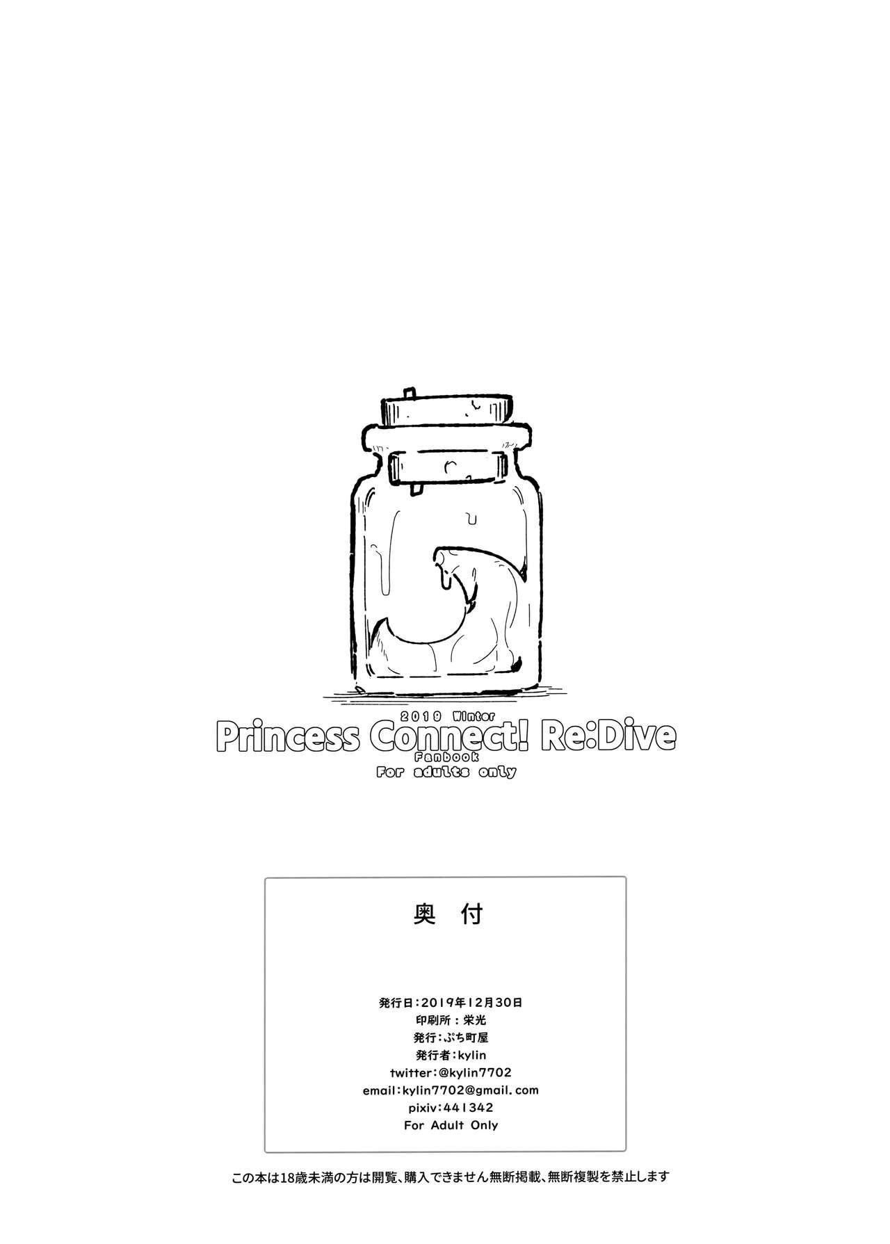 Shokushu to Yuni Senpai | 触手与优妮前辈 8