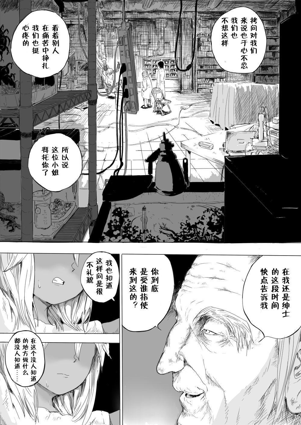Shoujo o Hitasura Mushi Seme ni Suru Hanashi 2