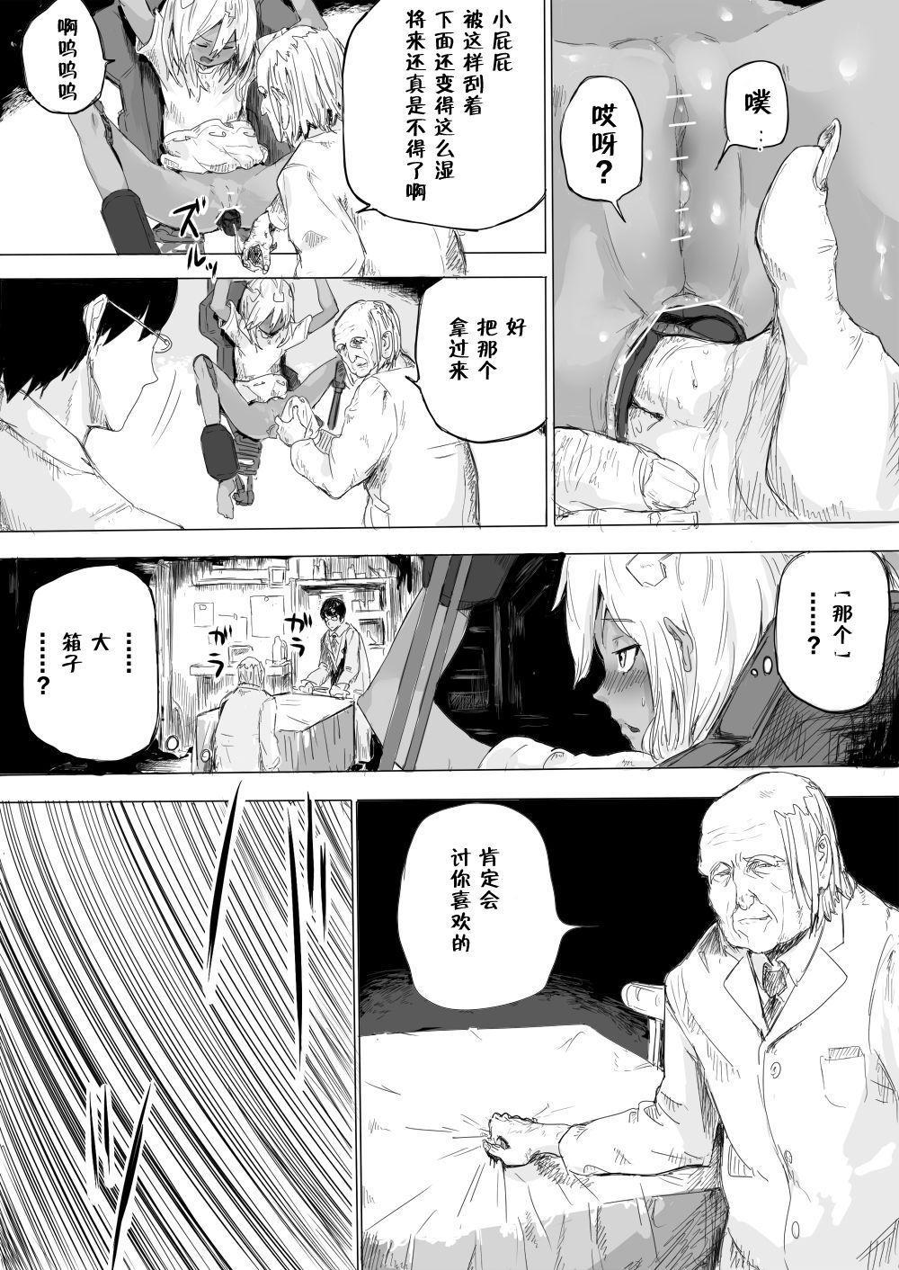 Shoujo o Hitasura Mushi Seme ni Suru Hanashi 7