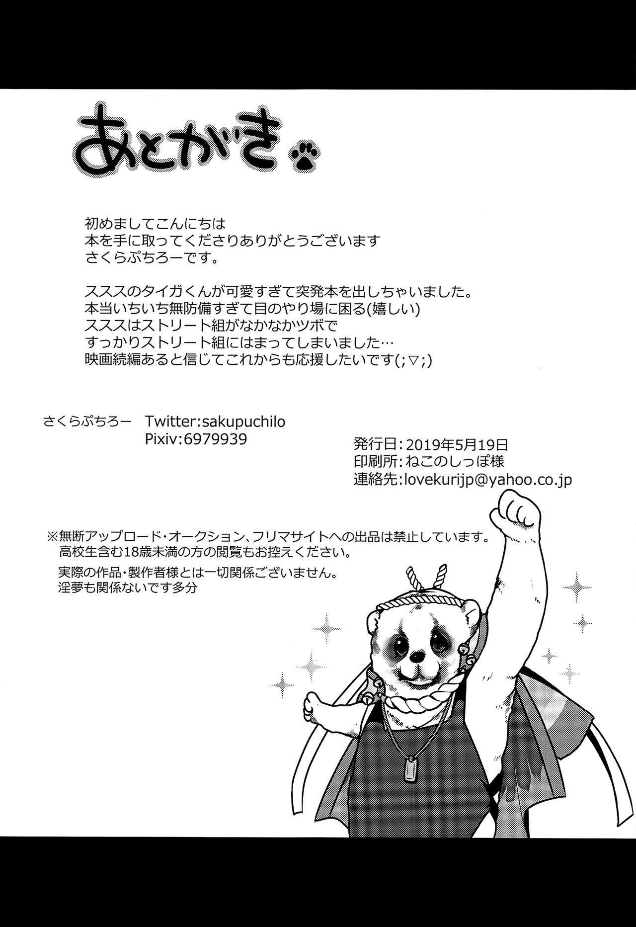 Manatsu no Yoru no ×× Dream 11