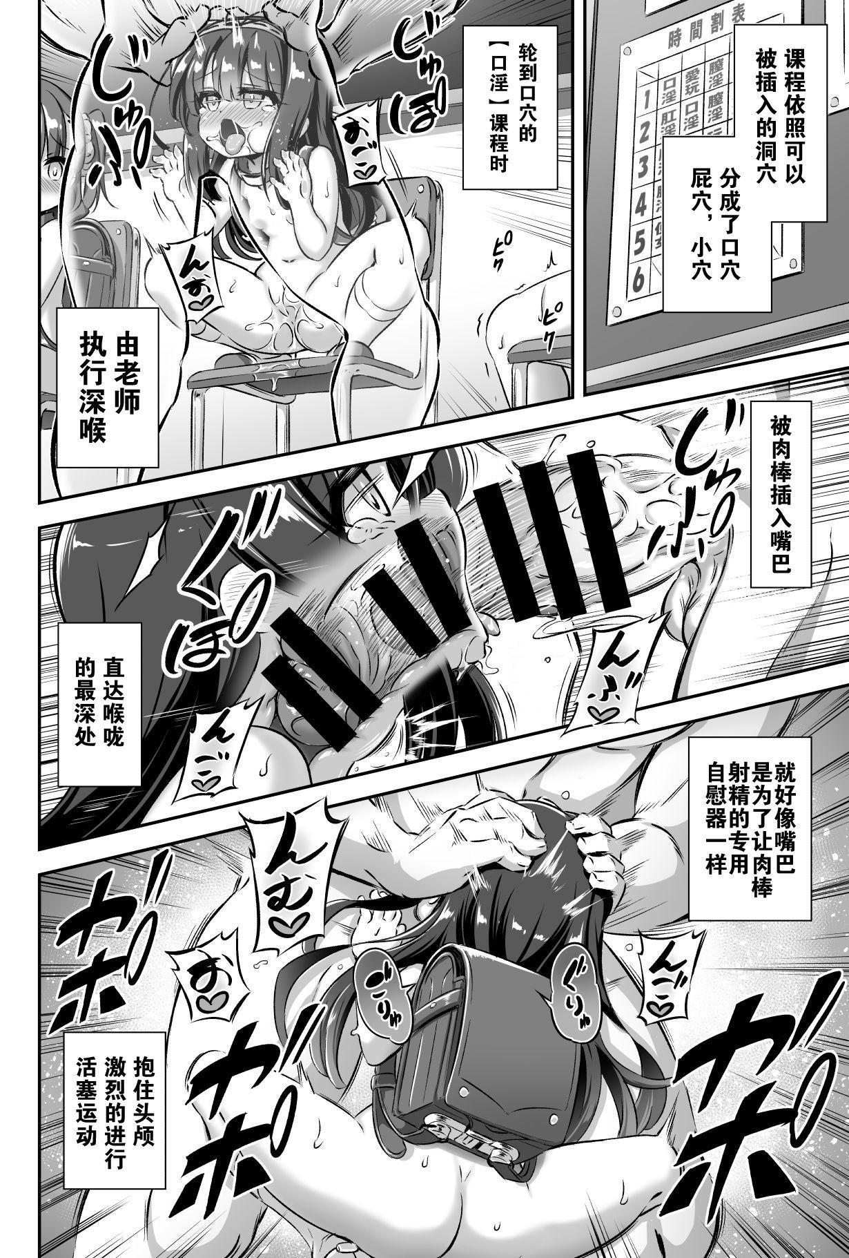 Maso Loli 2 Joji Ochinpo Ketsuboushou 15