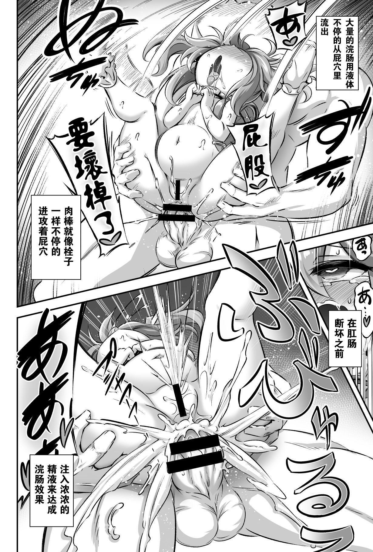 Maso Loli 2 Joji Ochinpo Ketsuboushou 17