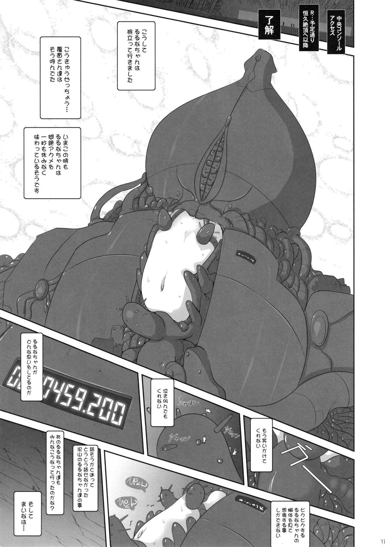 Youjo Monzetsu Tengoku Sou Mon Hen 5 16