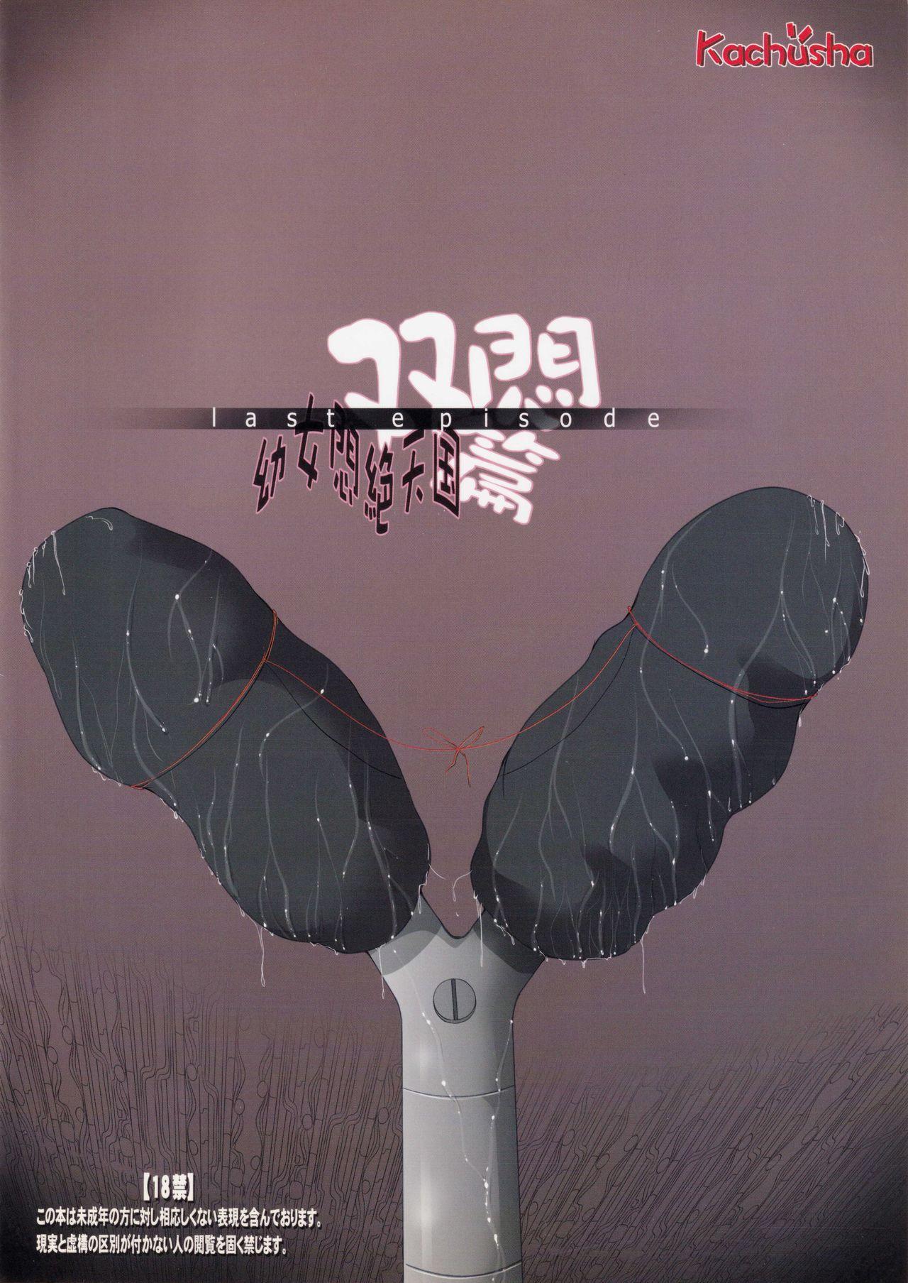 Youjo Monzetsu Tengoku Sou Mon Hen 5 1