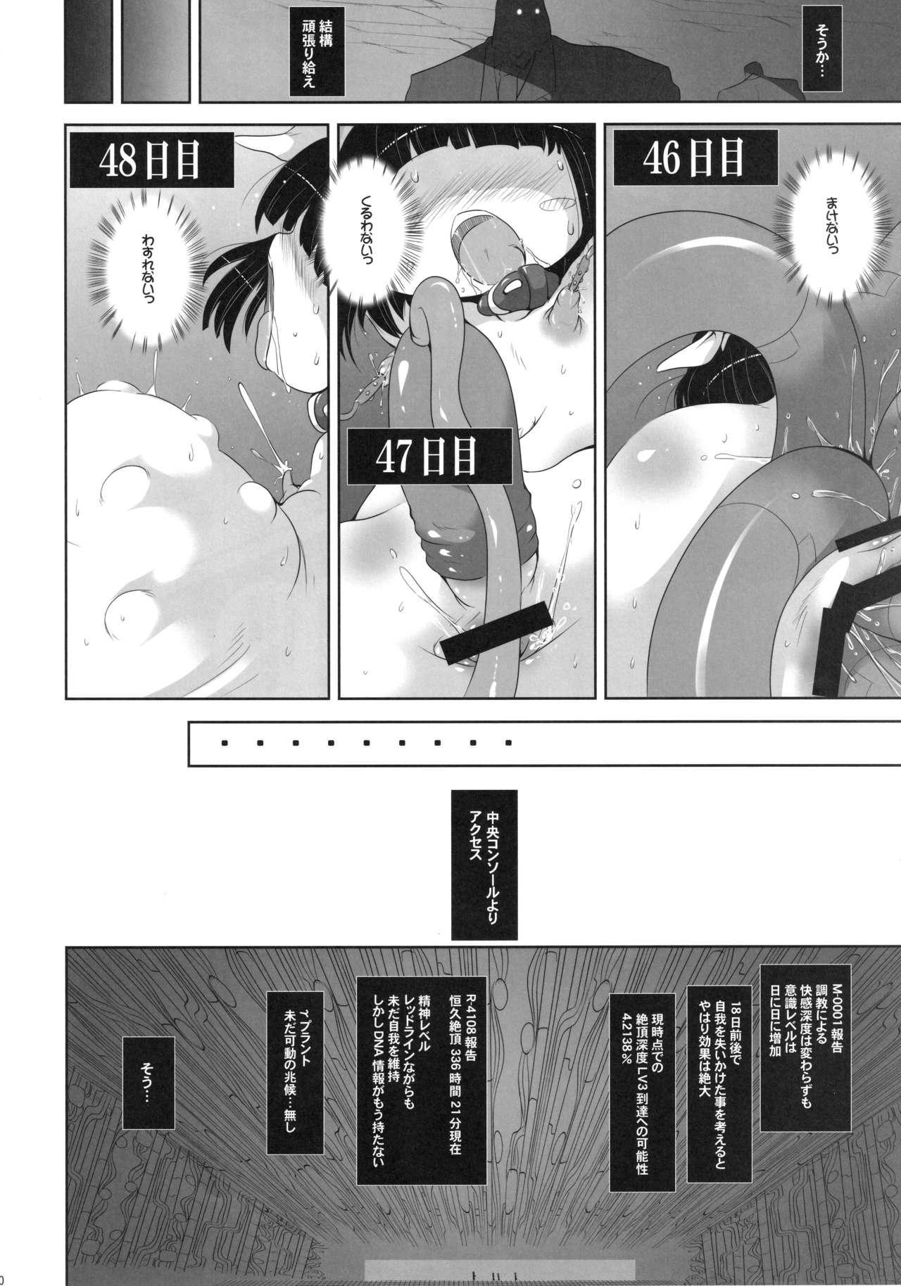 Youjo Monzetsu Tengoku Sou Mon Hen 5 19