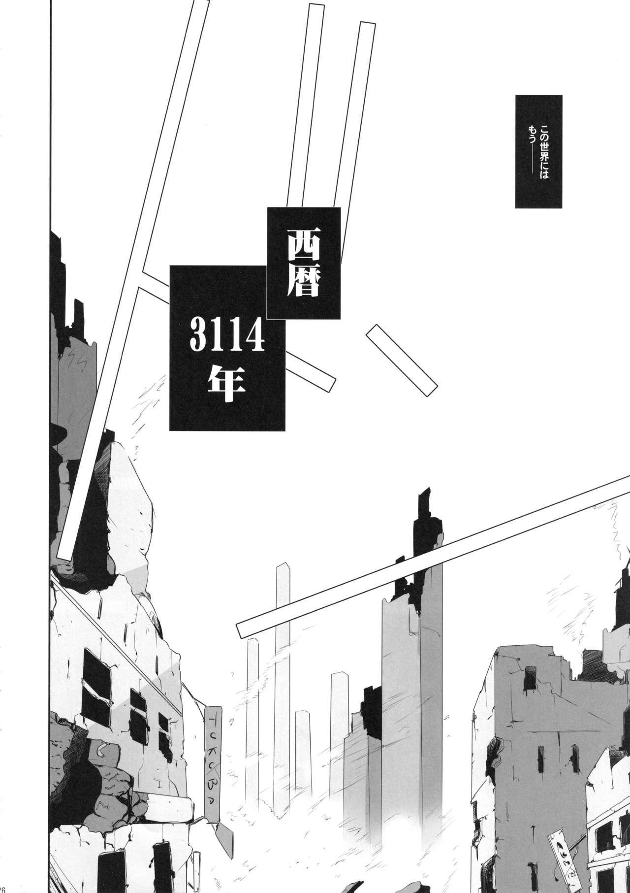 Youjo Monzetsu Tengoku Sou Mon Hen 5 25