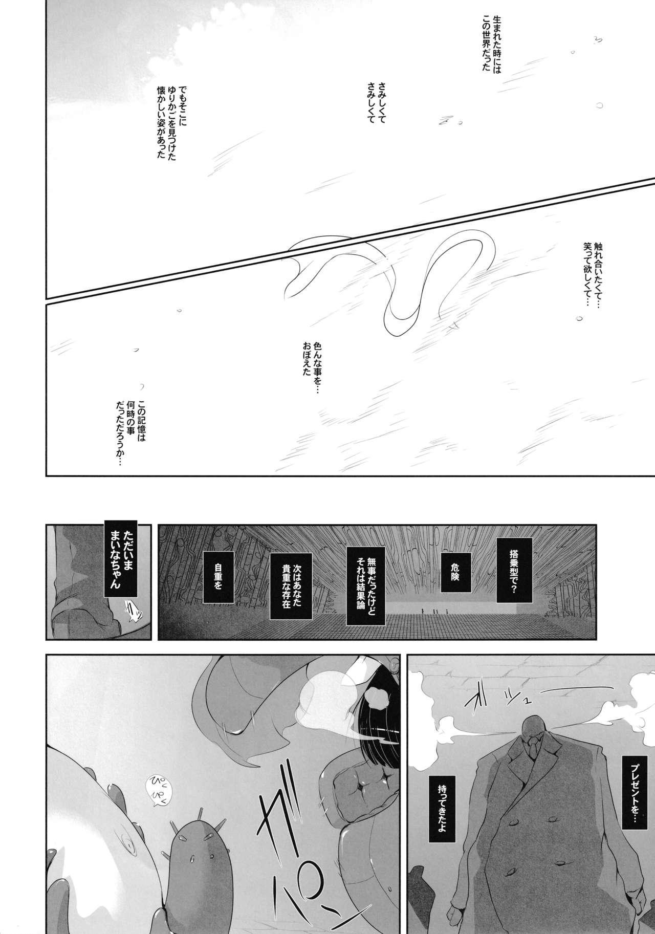 Youjo Monzetsu Tengoku Sou Mon Hen 5 27