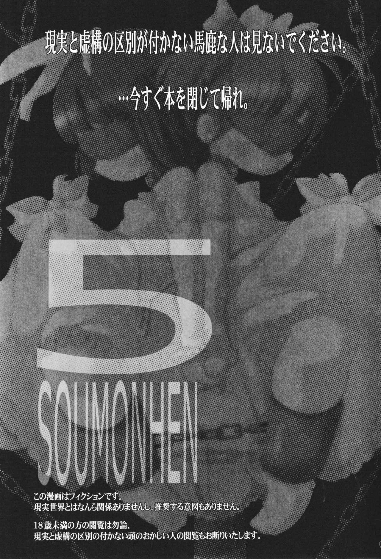 Youjo Monzetsu Tengoku Sou Mon Hen 5 2